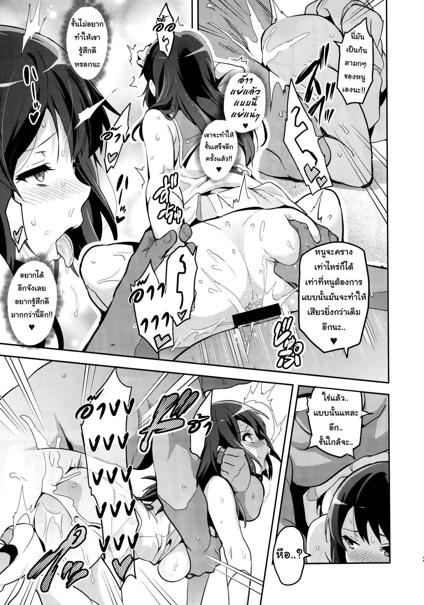 แค่อยากเป็นคนพิเศษ (C88) [Shinjugai (Takeda Hiromitsu)] Reitama (Hibike! Euphonium) ภาพ 23