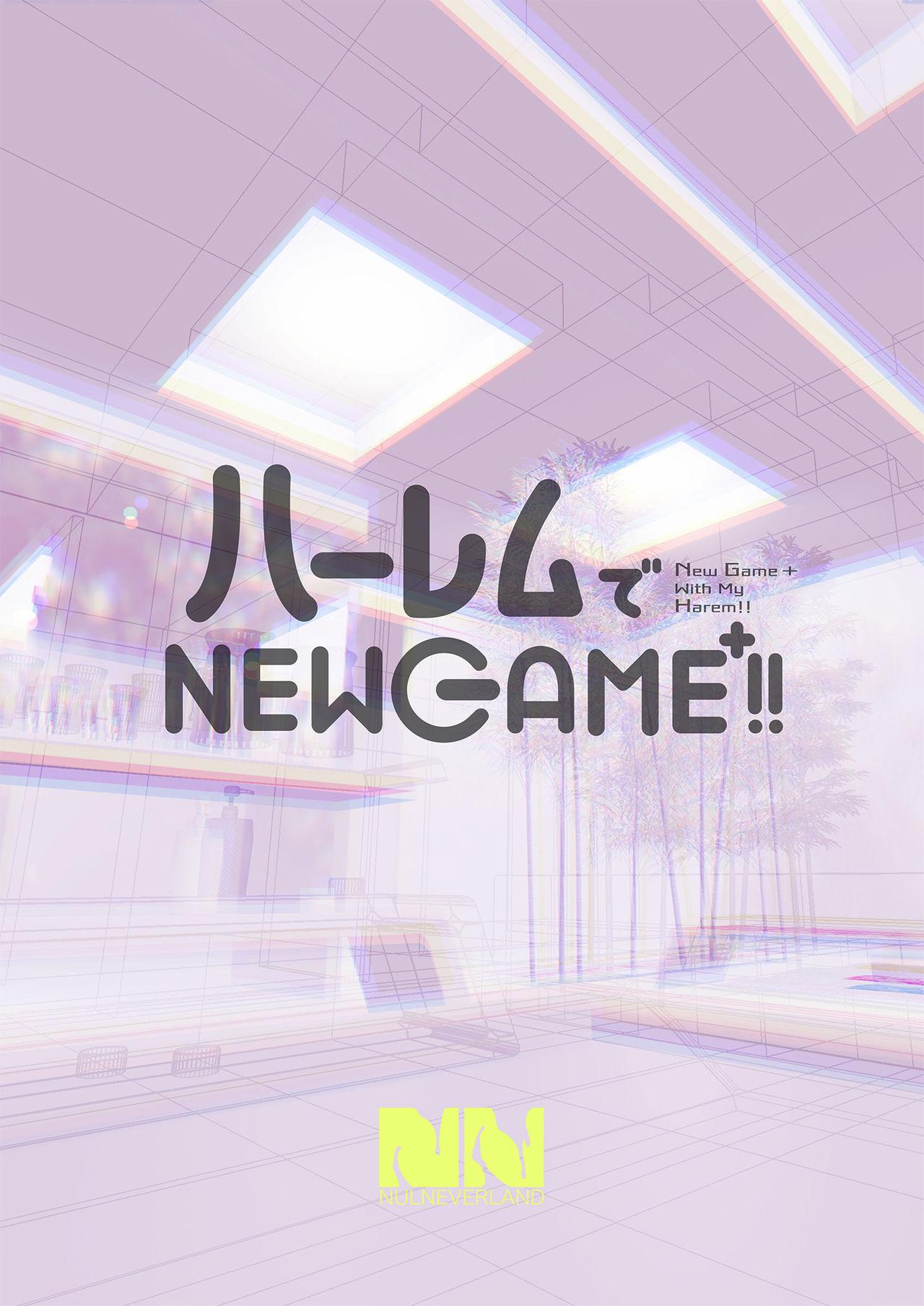 เริ่มเกมใหม่ในโลกของฮาเร็ม 2 ภาพ 21