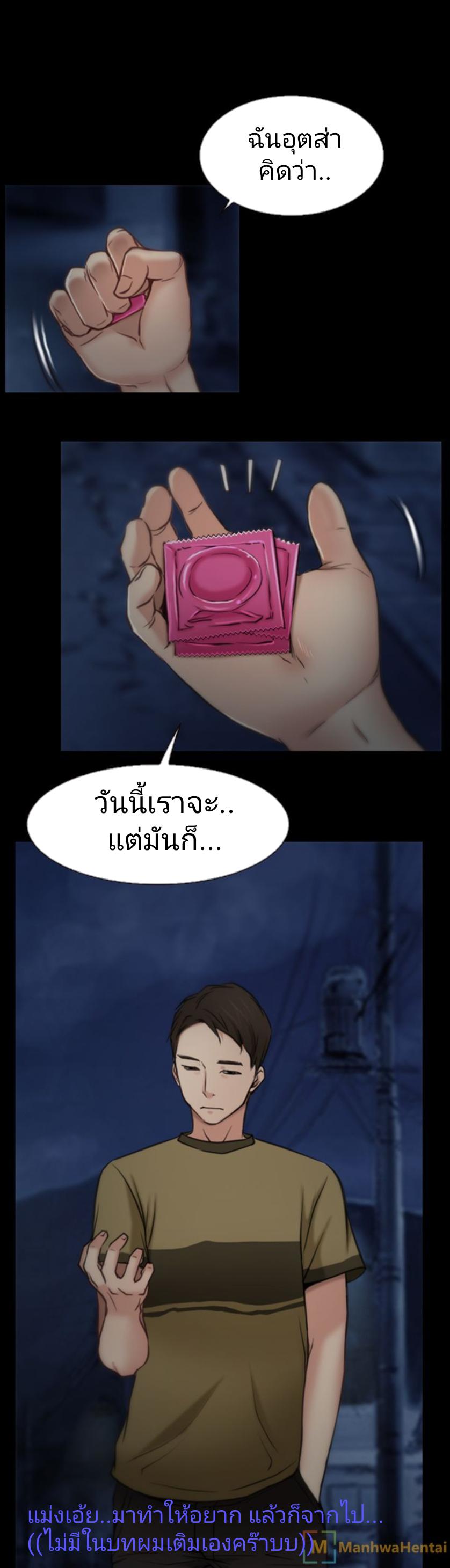 ความรู้สึกที่ซ่อนไว้ 5 ภาพ 23
