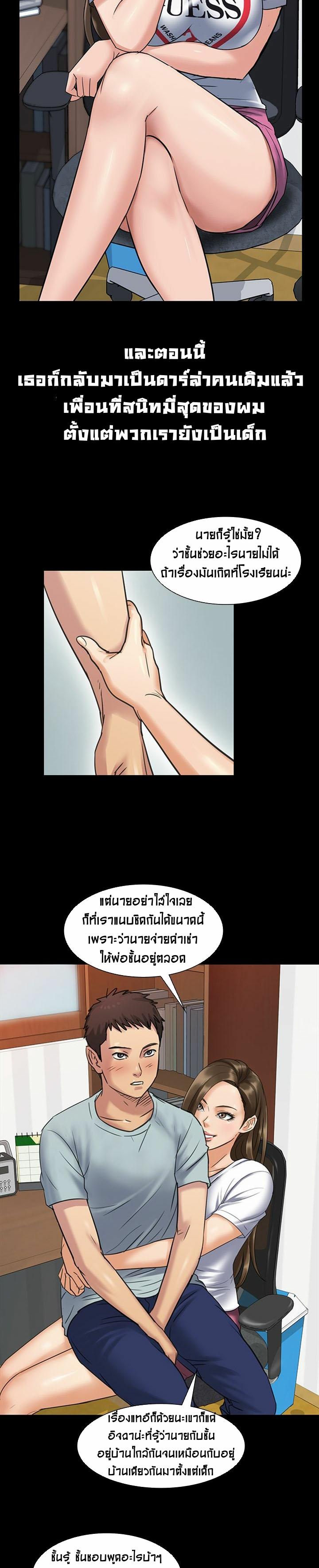 ควีน บี 2 ภาพ 5