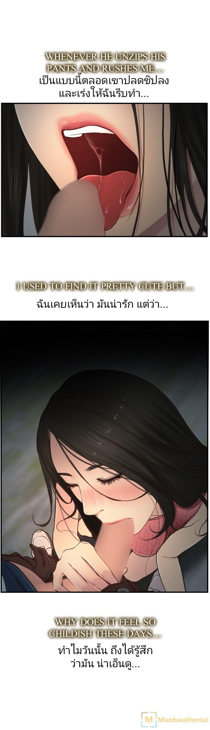 ความรู้สึกที่ซ่อนไว้ 10 ภาพ 31