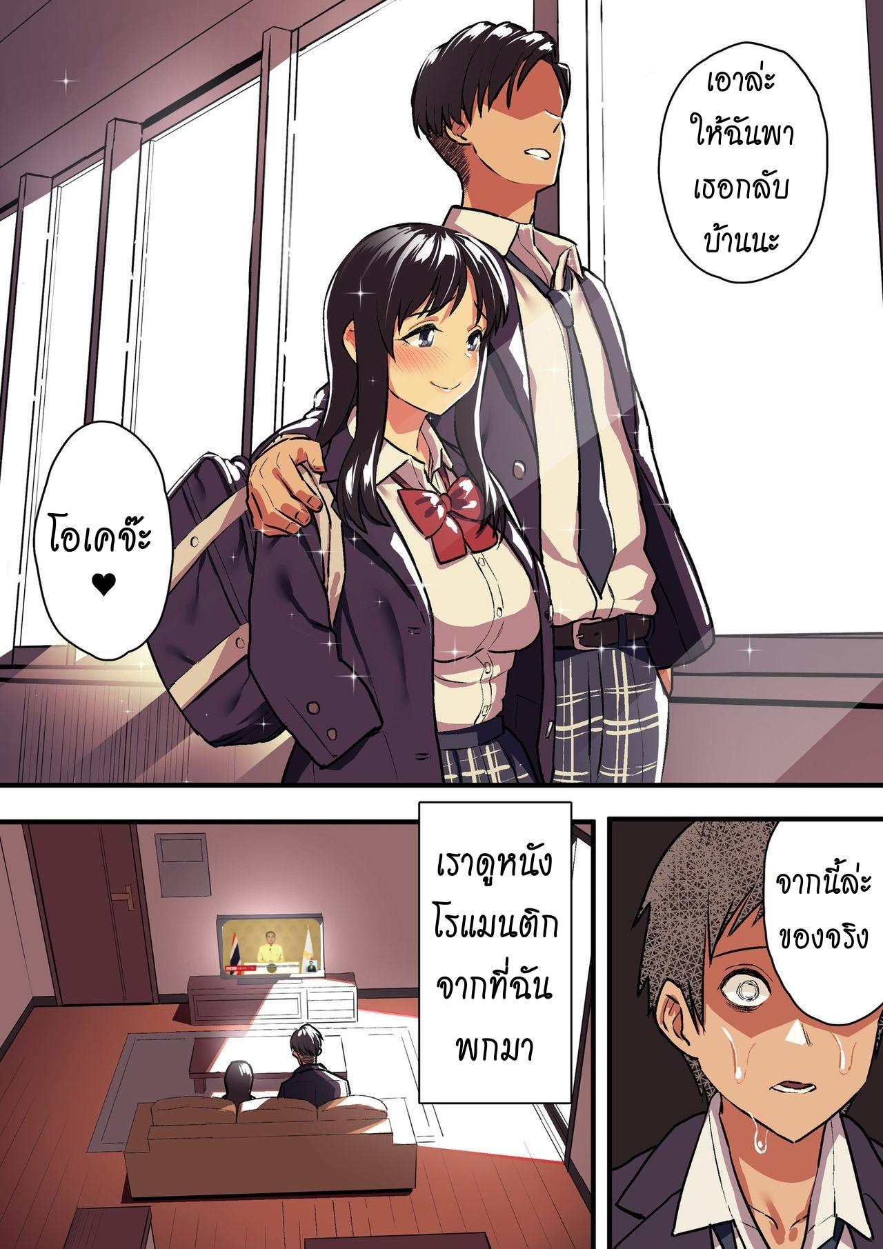 รักแท้ ดูแลไม่ได้ 2 ภาพ 2