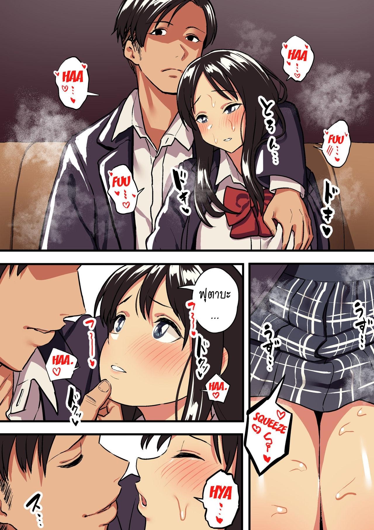 รักแท้ ดูแลไม่ได้ 2 ภาพ 4