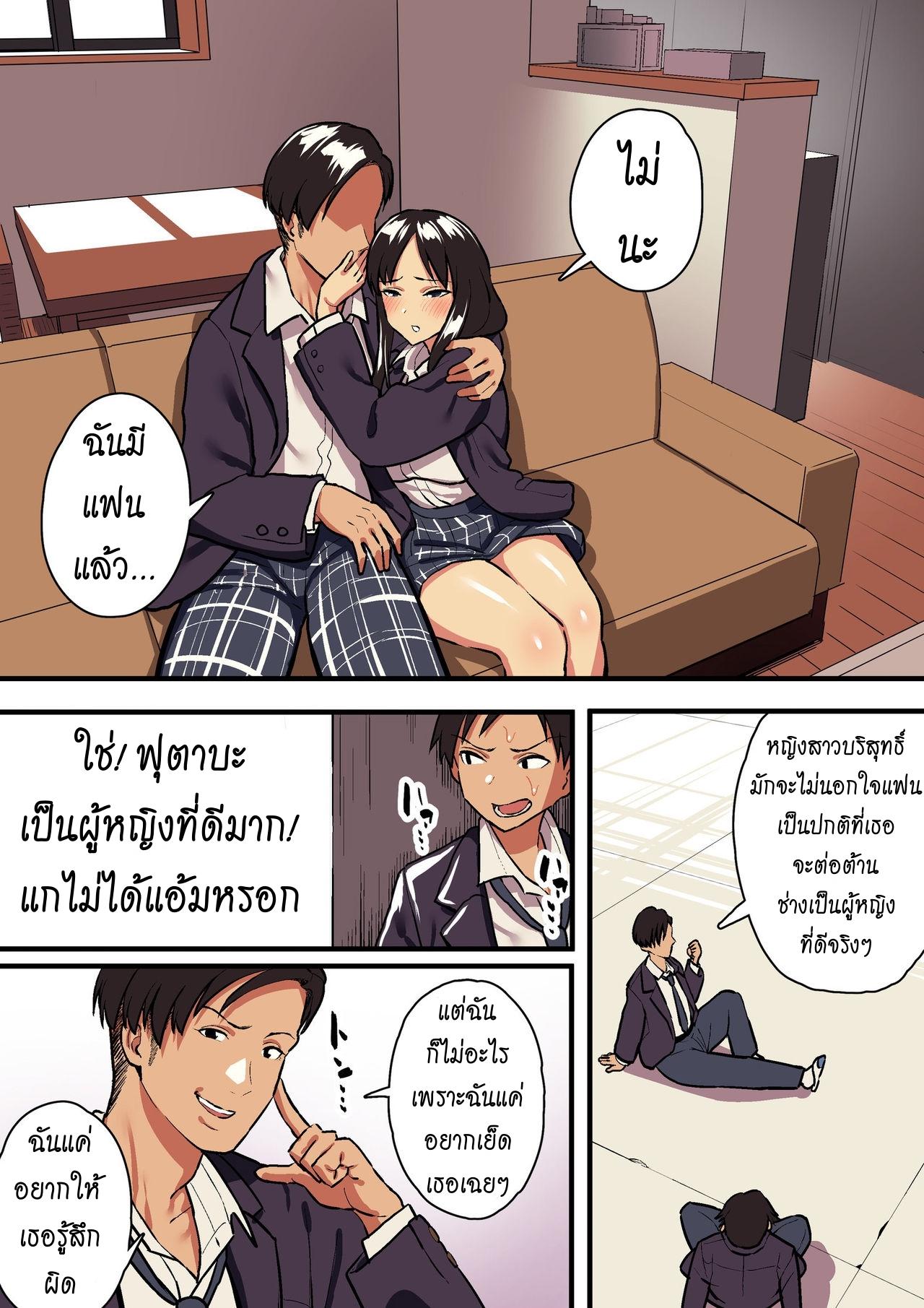 รักแท้ ดูแลไม่ได้ 2 ภาพ 5