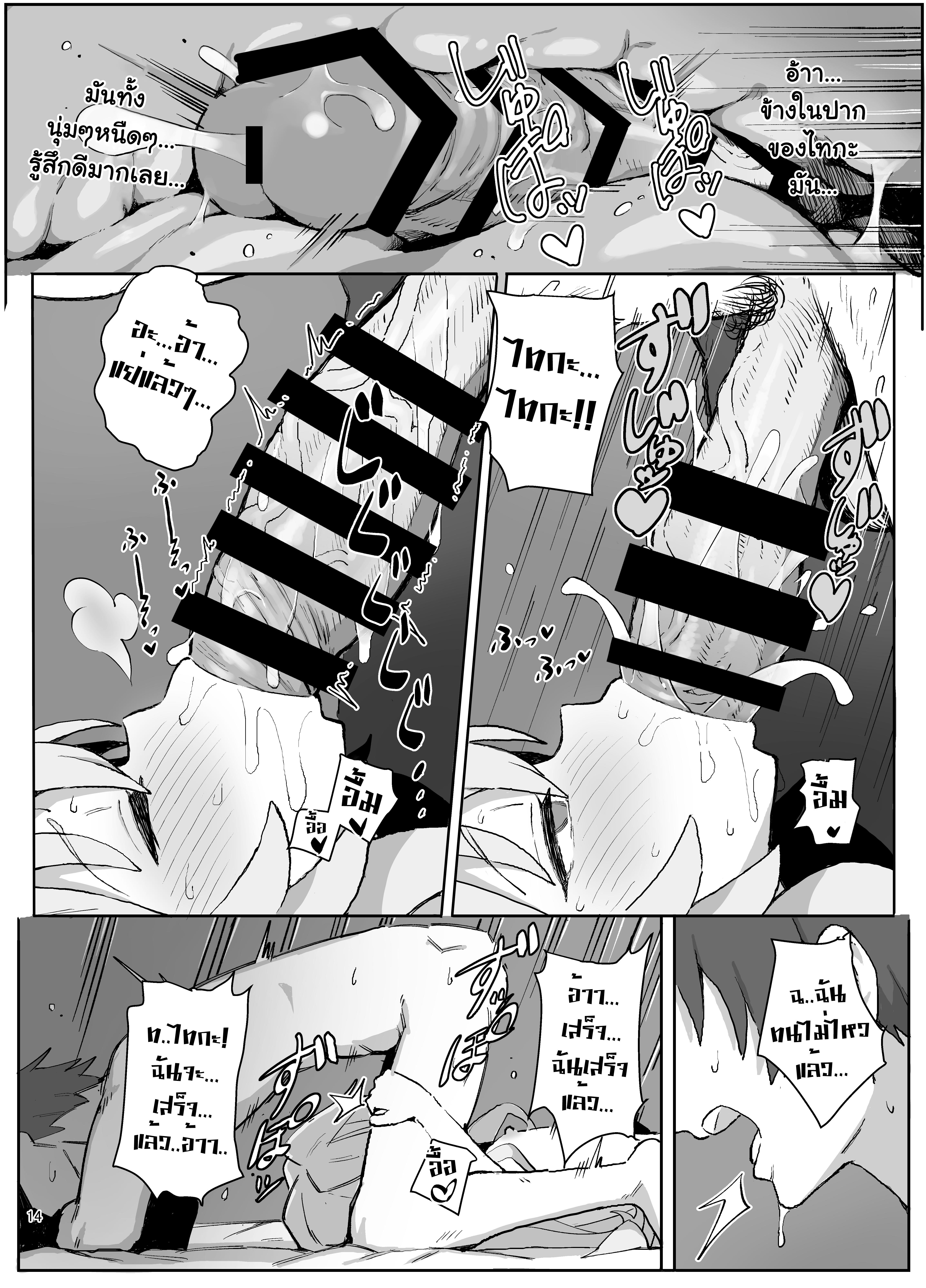 เสพติด การมีเซ็กส์ ภาพ 12