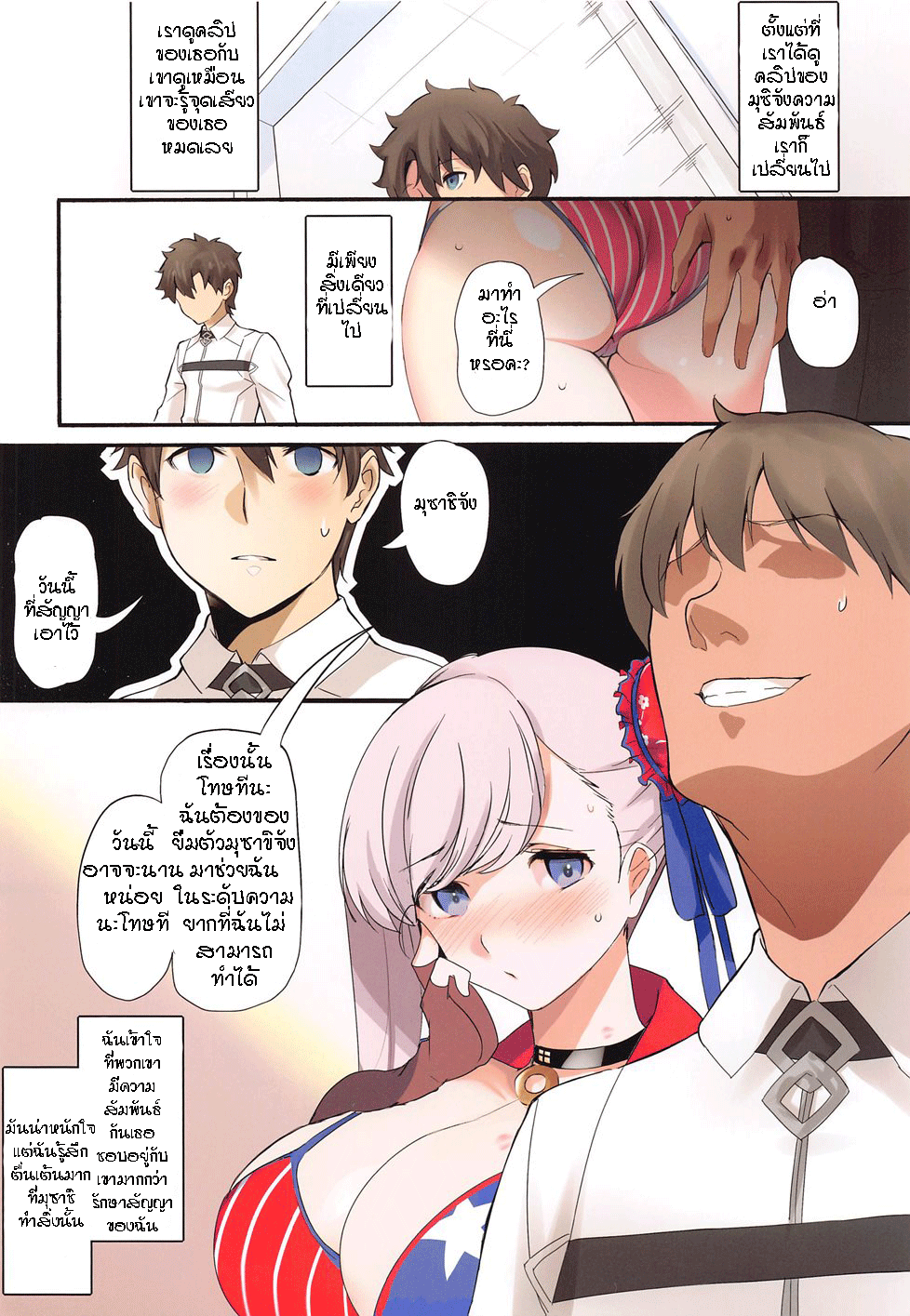 สัญญาที่ไม่สำคัญ ภาพ 18