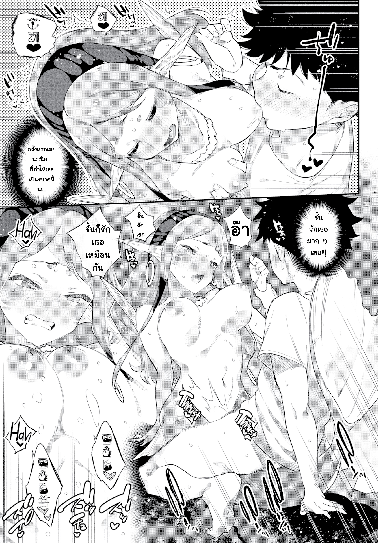 มนต์รักสาวมอนสเตอร์ 3 ภาพ 6