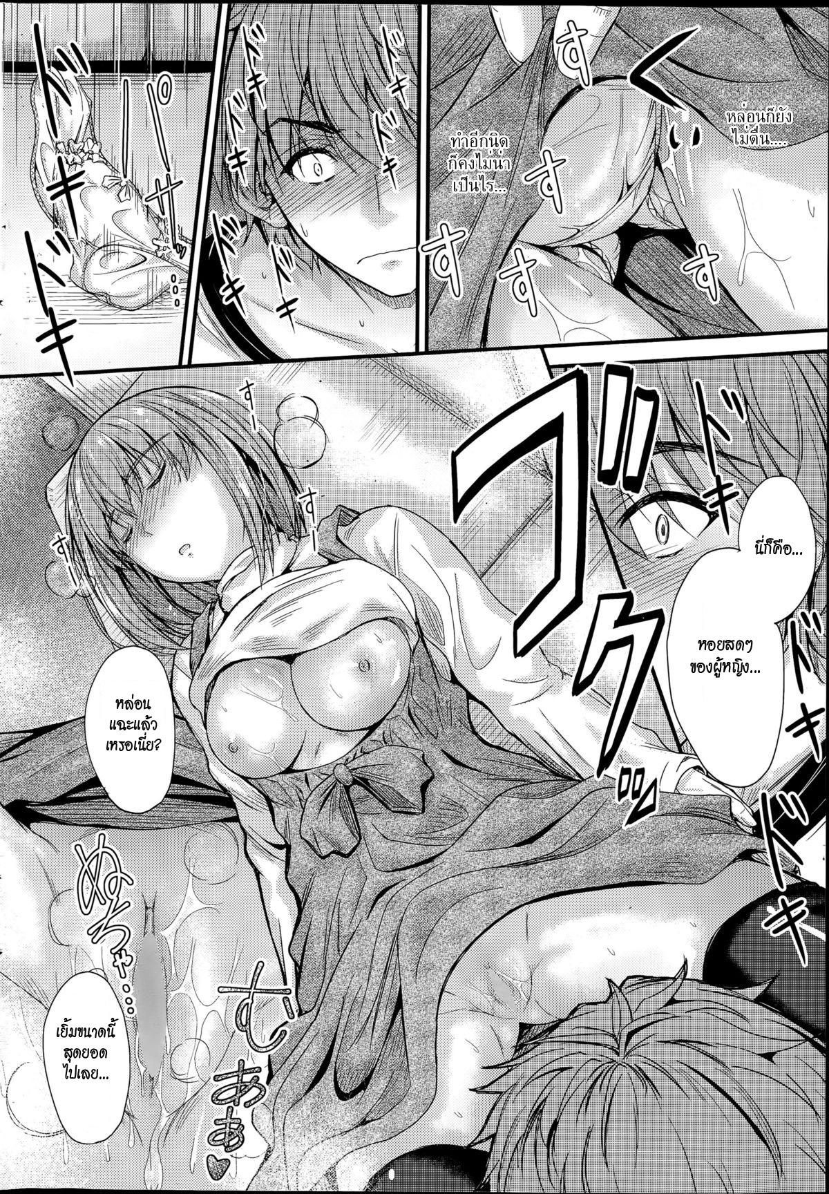 ลักหลับพี่สาว 1 ภาพ 13