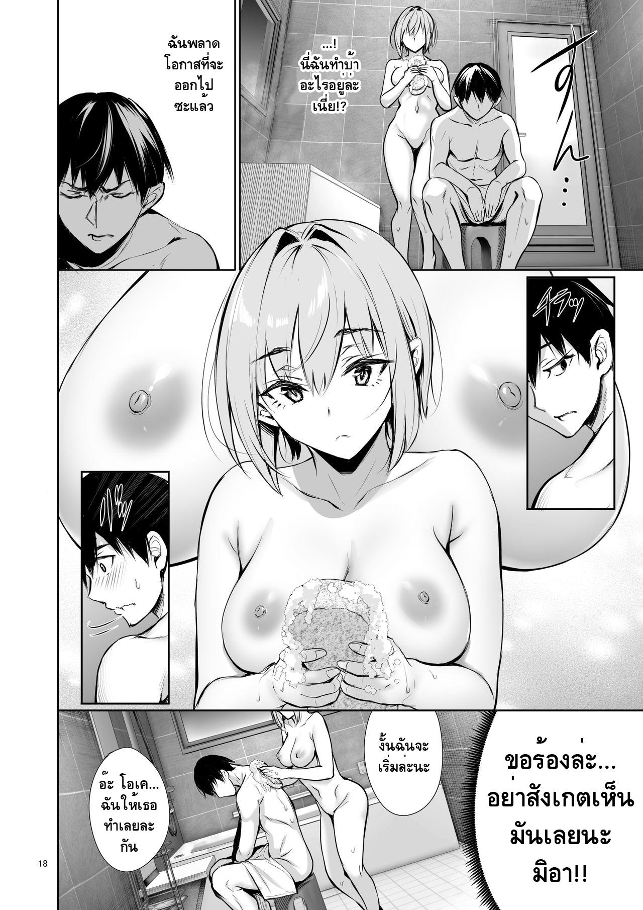 เหตุผลที่ว่าทำไมผู้หญิงคนนี้ถึงได้เข้ามาอาบน้ำกับฉัน ภาพ 16
