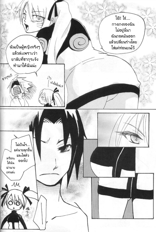 วิธีพาตัวซาสึเกะกลับมา by นารูโกะ ภาพ 4