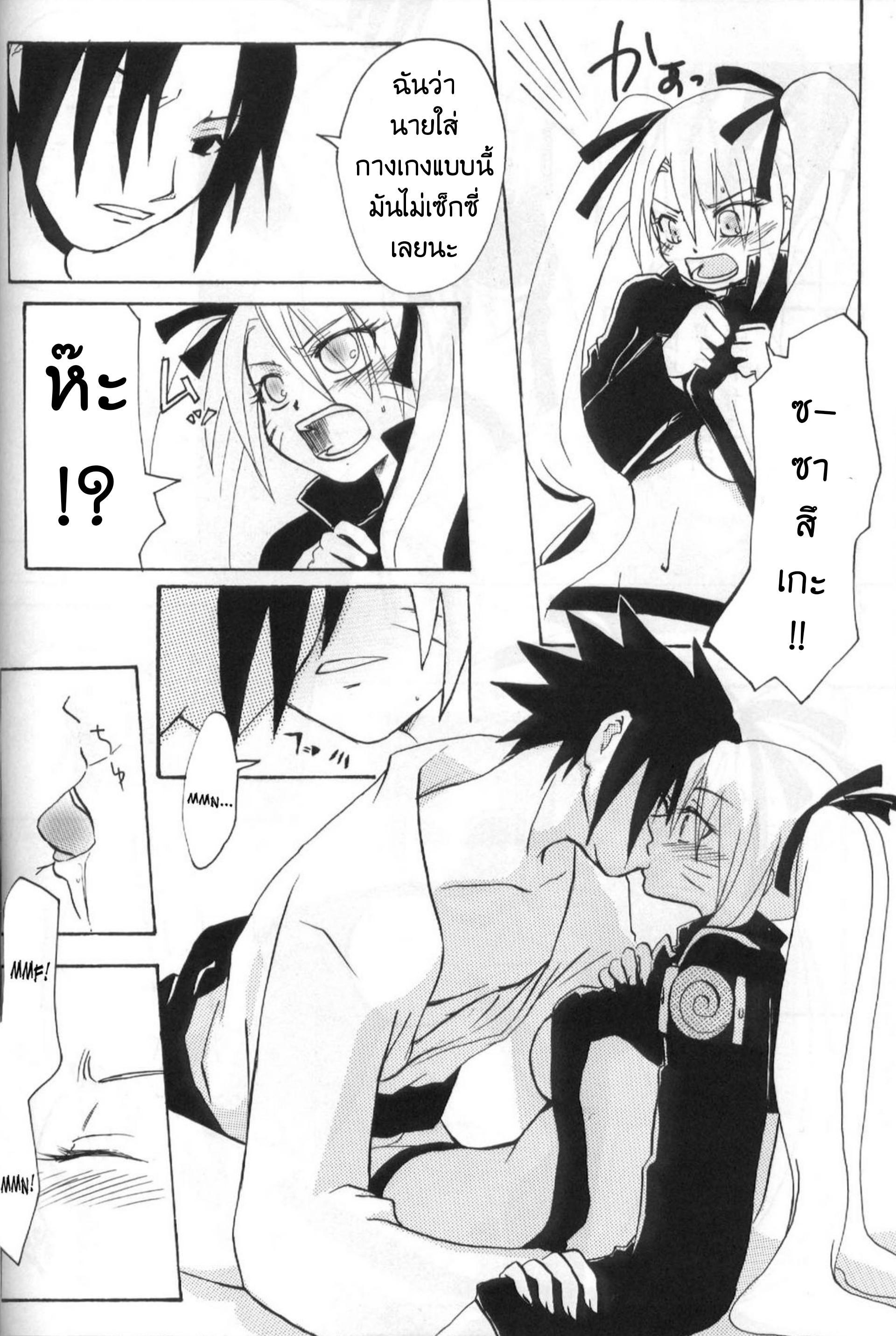 วิธีพาตัวซาสึเกะกลับมา by นารูโกะ ภาพ 8