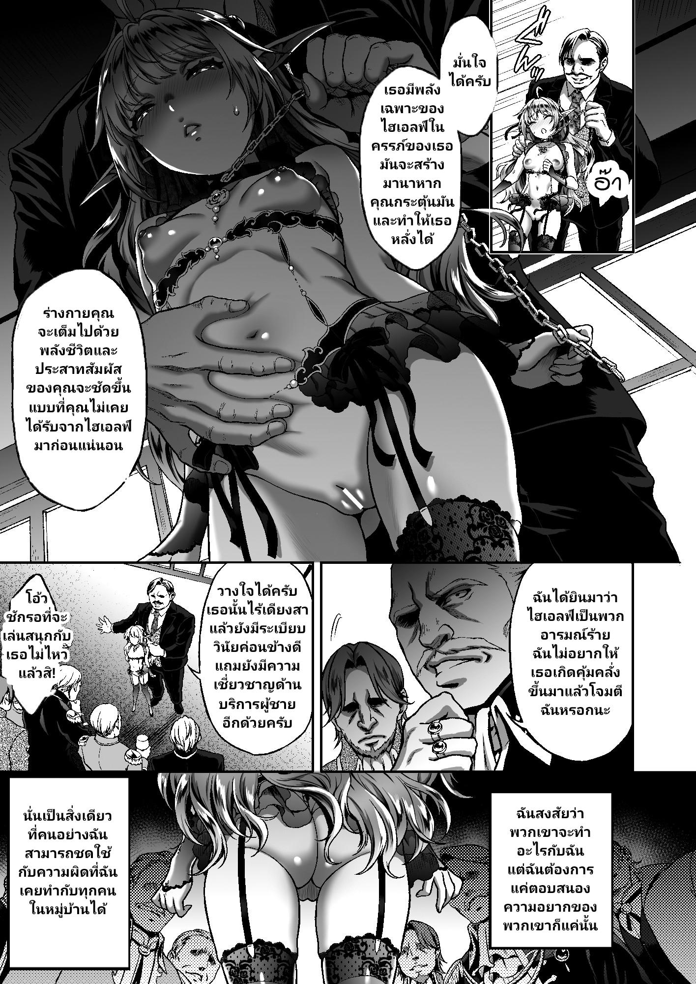สิ้นศักดิ์ศรีโสเภณีไฮเอลฟ์ 6 - เนื้อเรื่องของเอ็มม่า ภาพ 4