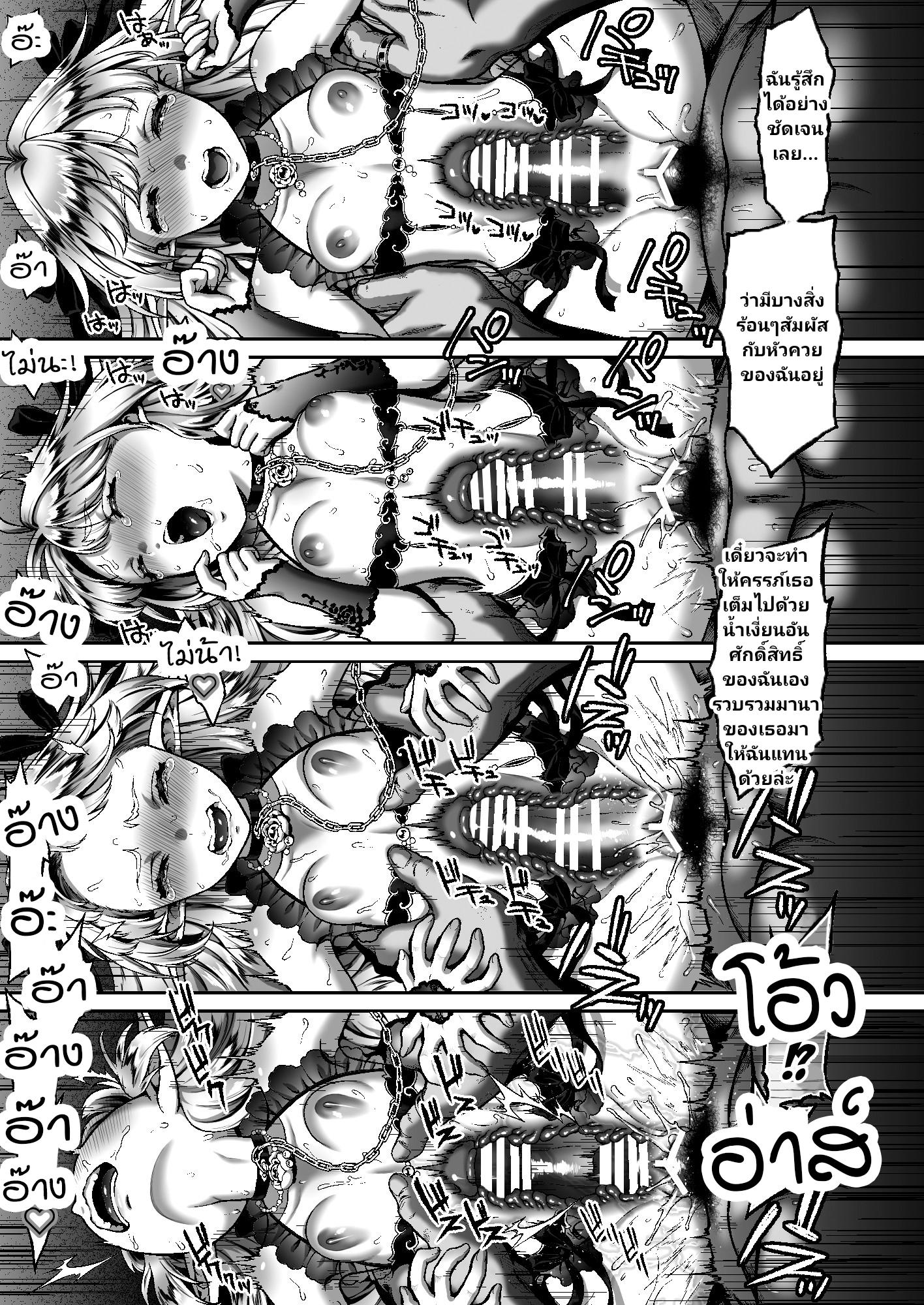 สิ้นศักดิ์ศรีโสเภณีไฮเอลฟ์ 6 - เนื้อเรื่องของเอ็มม่า ภาพ 14