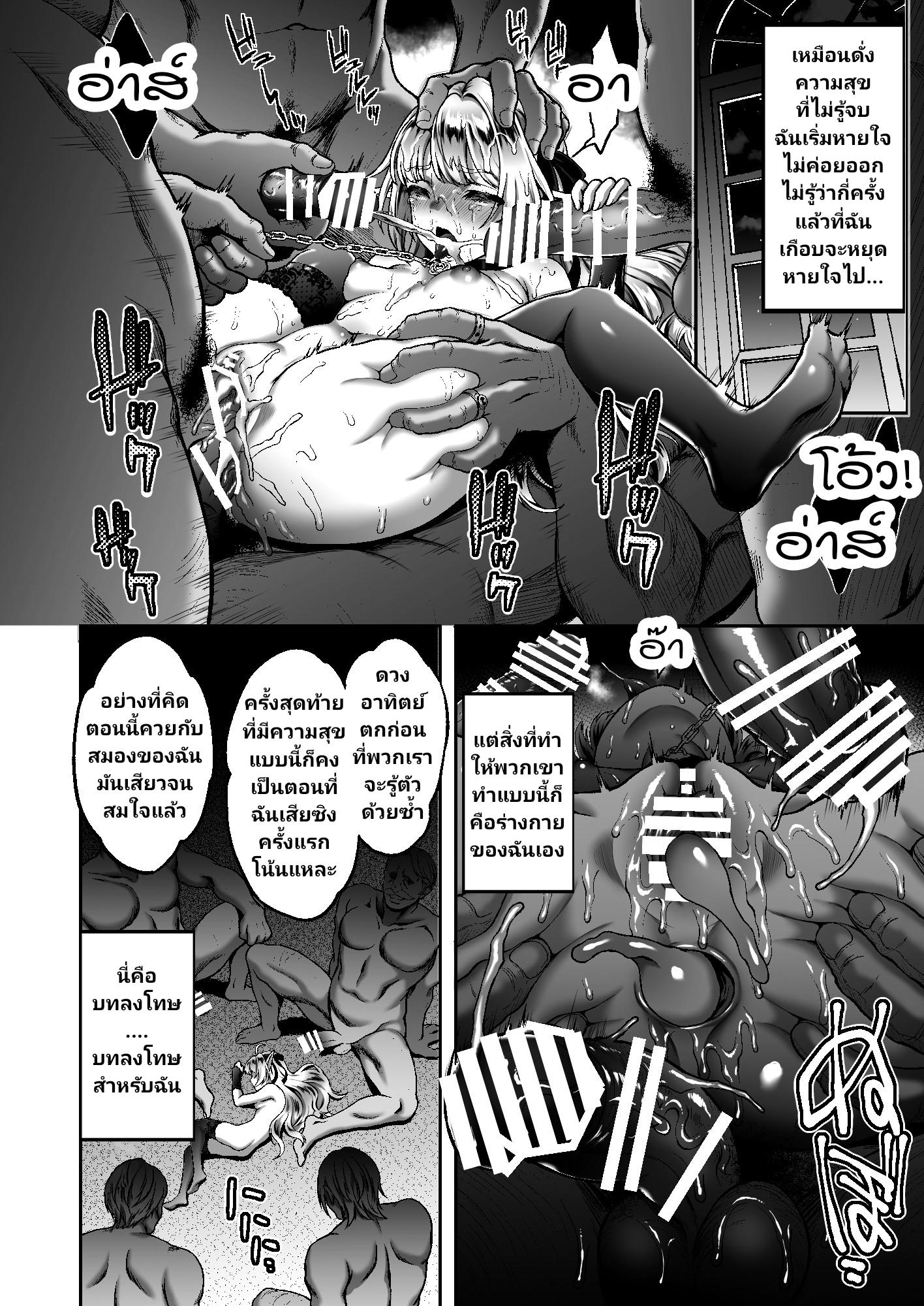 สิ้นศักดิ์ศรีโสเภณีไฮเอลฟ์ 6 - เนื้อเรื่องของเอ็มม่า ภาพ 23