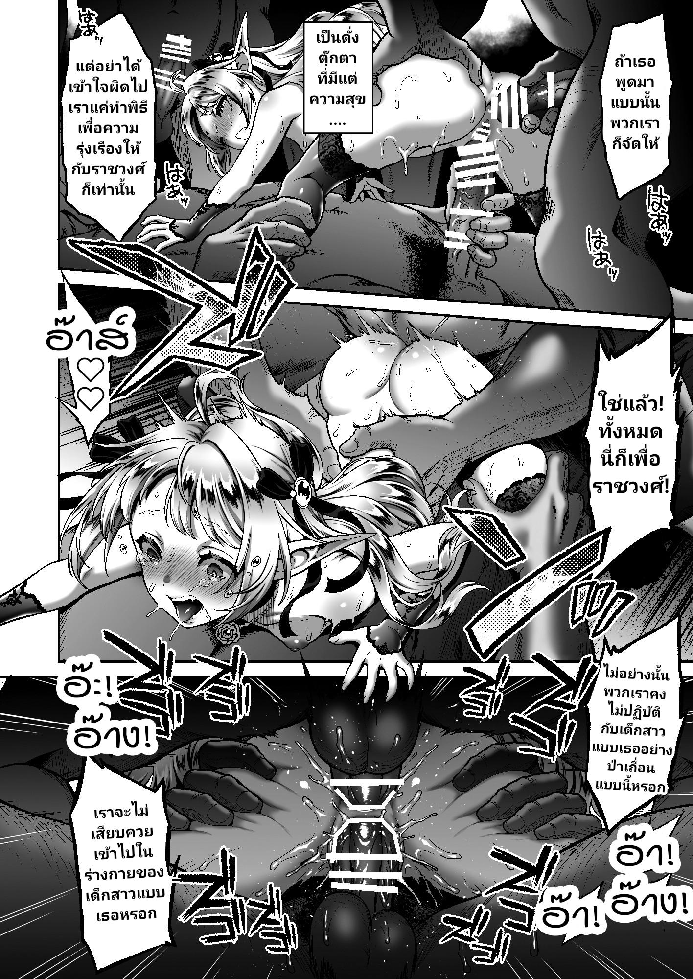 สิ้นศักดิ์ศรีโสเภณีไฮเอลฟ์ 6 - เนื้อเรื่องของเอ็มม่า ภาพ 25