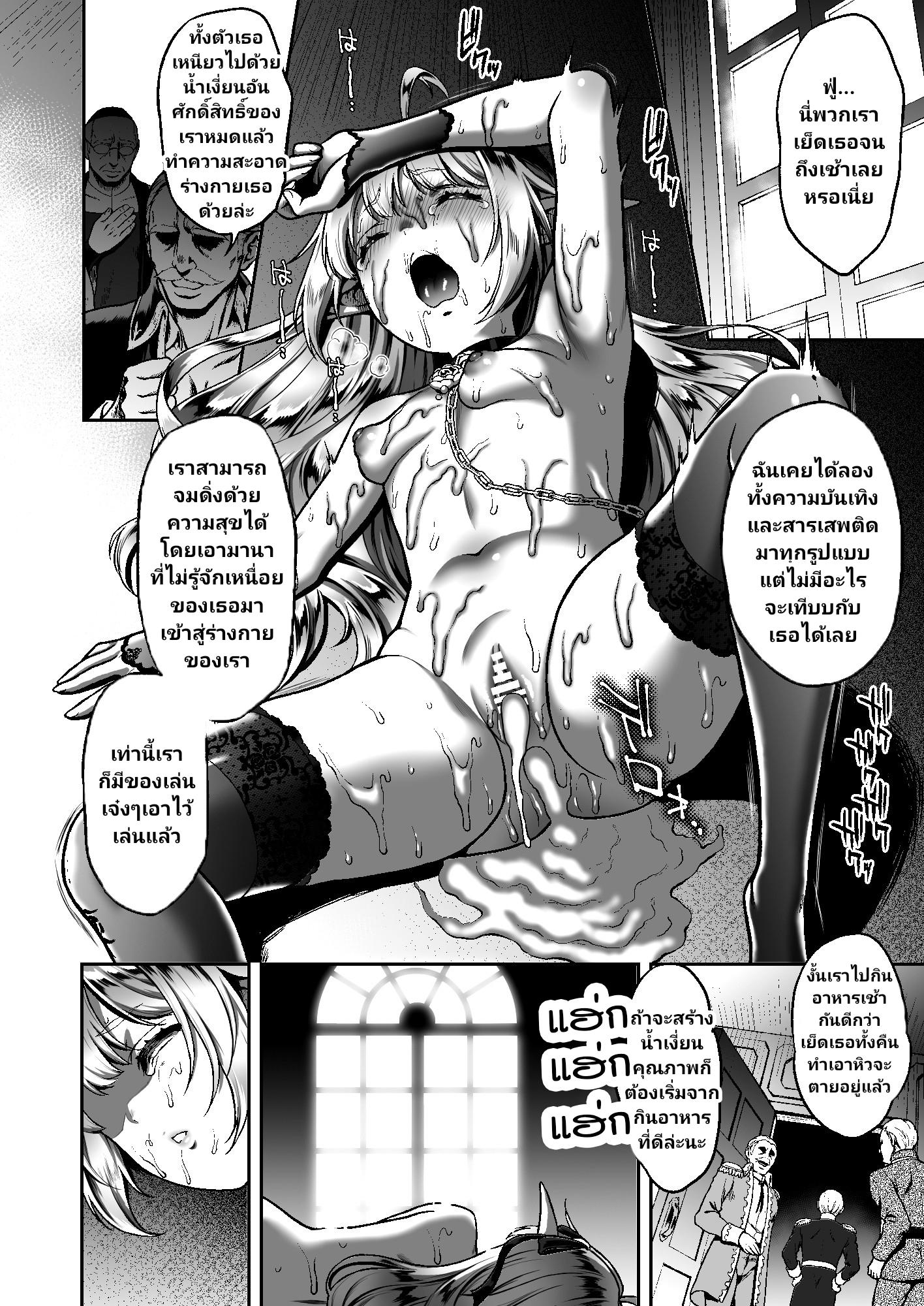 สิ้นศักดิ์ศรีโสเภณีไฮเอลฟ์ 6 - เนื้อเรื่องของเอ็มม่า ภาพ 28