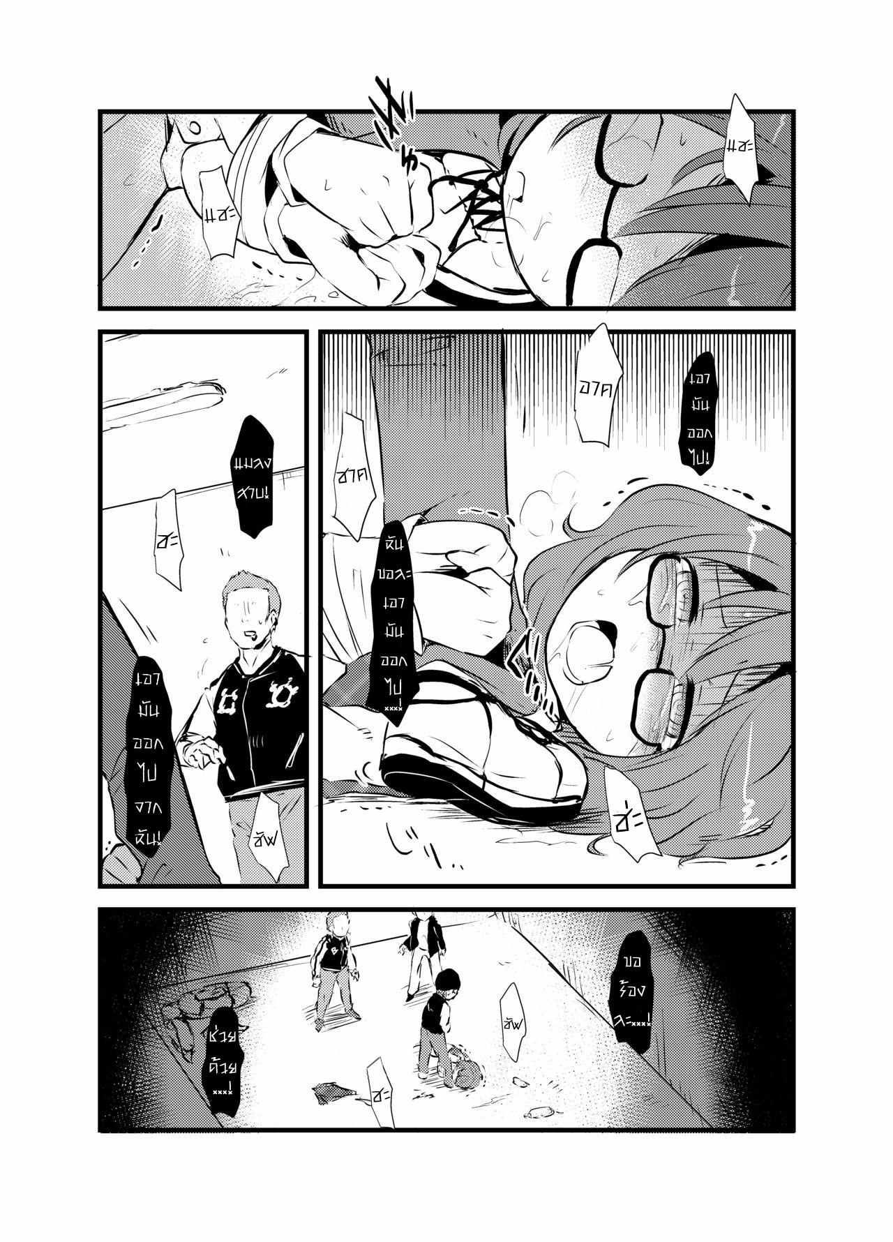 หนังสือวิธียัดแมลงสาปเข้าไปข้างในของซึมิเรโคะจัง ภาพ 14