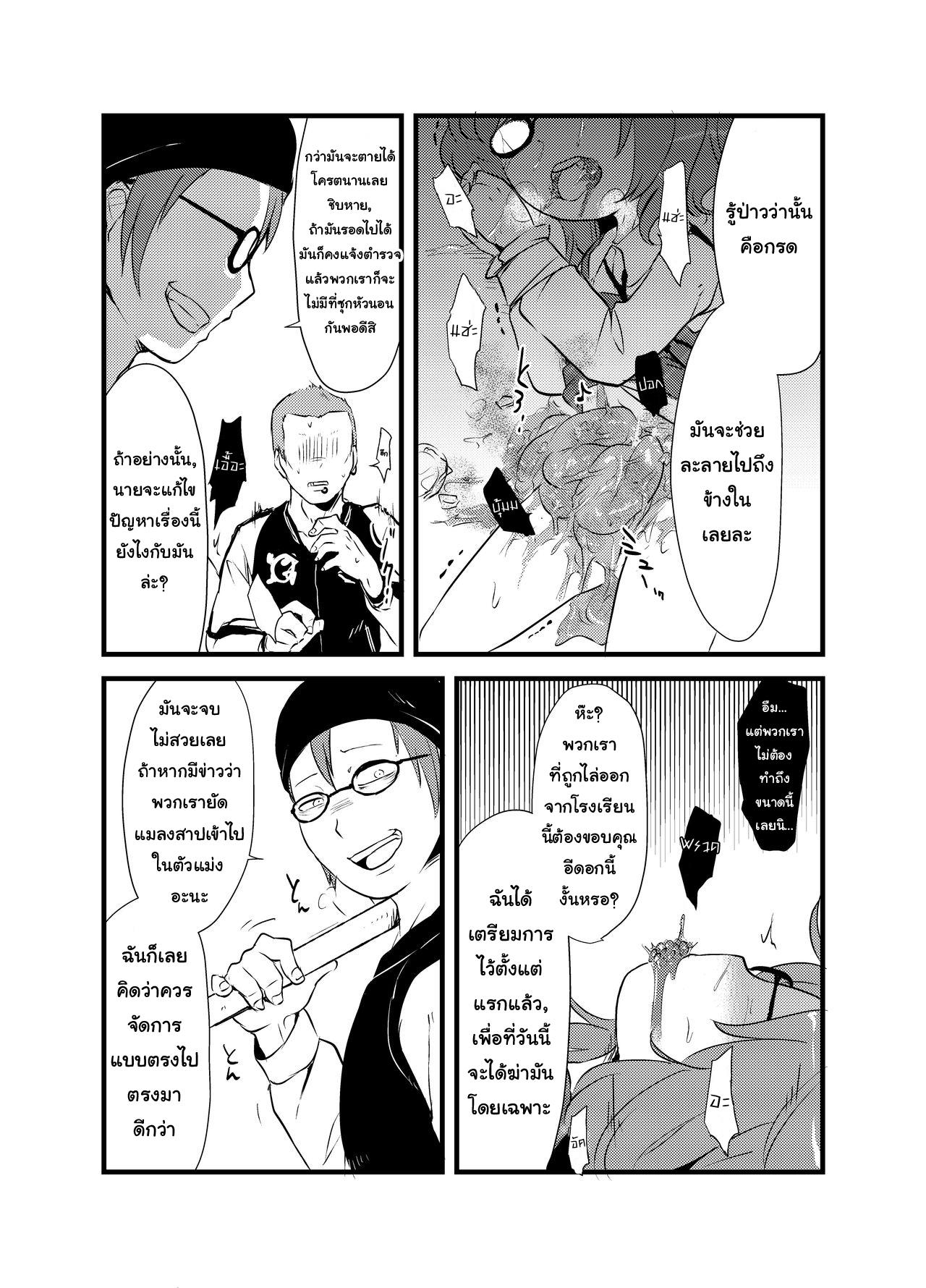 หนังสือวิธียัดแมลงสาปเข้าไปข้างในของซึมิเรโคะจัง ภาพ 23