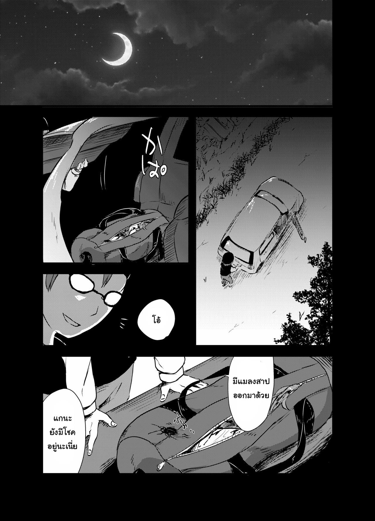 หนังสือวิธียัดแมลงสาปเข้าไปข้างในของซึมิเรโคะจัง ภาพ 28