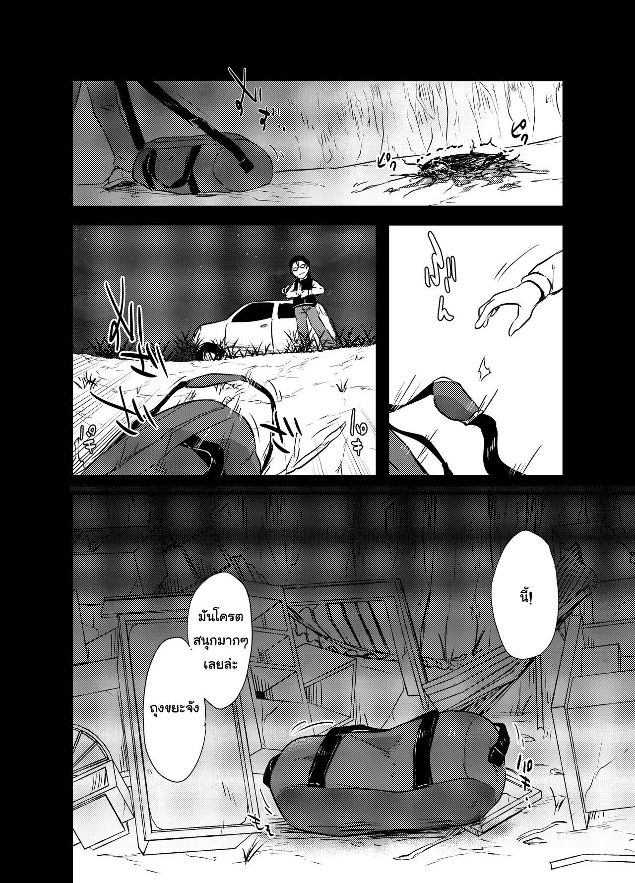 หนังสือวิธียัดแมลงสาปเข้าไปข้างในของซึมิเรโคะจัง ภาพ 29