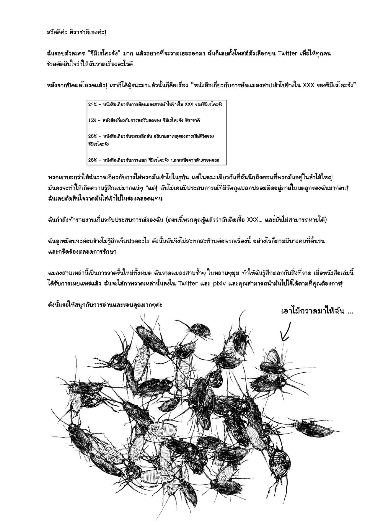 หนังสือวิธียัดแมลงสาปเข้าไปข้างในของซึมิเรโคะจัง ภาพ 31