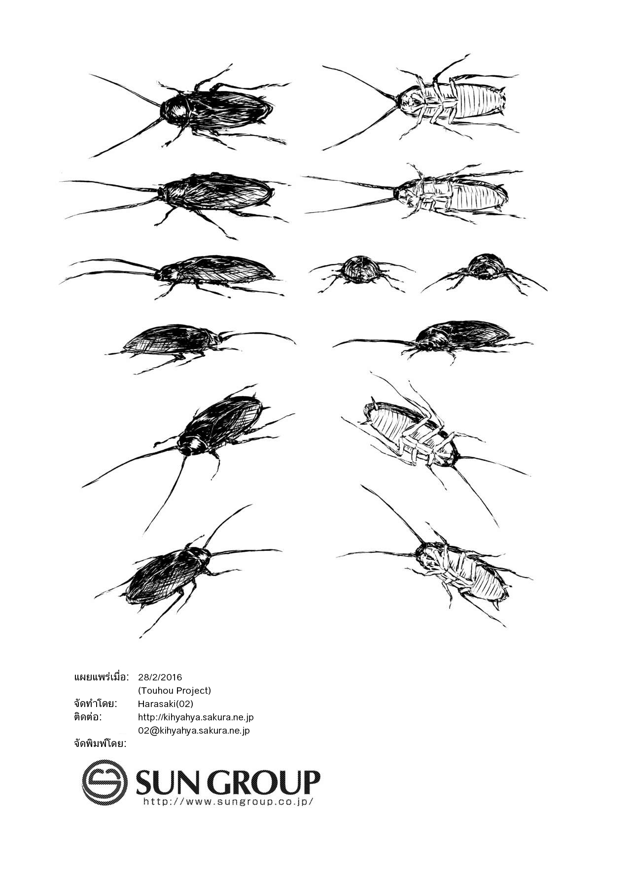หนังสือวิธียัดแมลงสาปเข้าไปข้างในของซึมิเรโคะจัง ภาพ 33