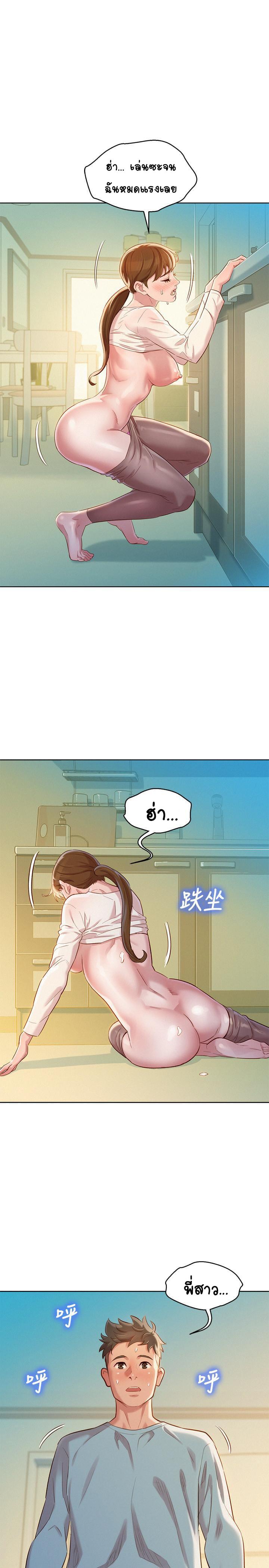 พี่สาวข้างบ้าน 82 ภาพ 27