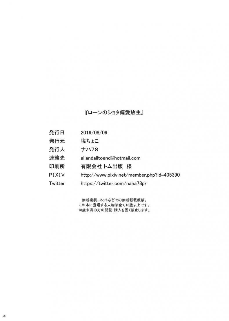 Roon no Shota Henai Houjou ภาพ 24