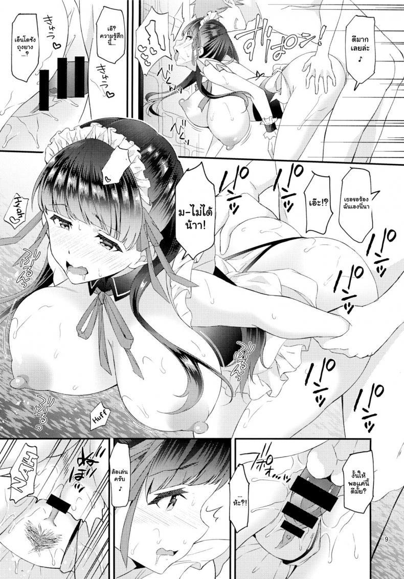 เติมเต็มรักคุณนายสาว พิเศษ ภาพ 7