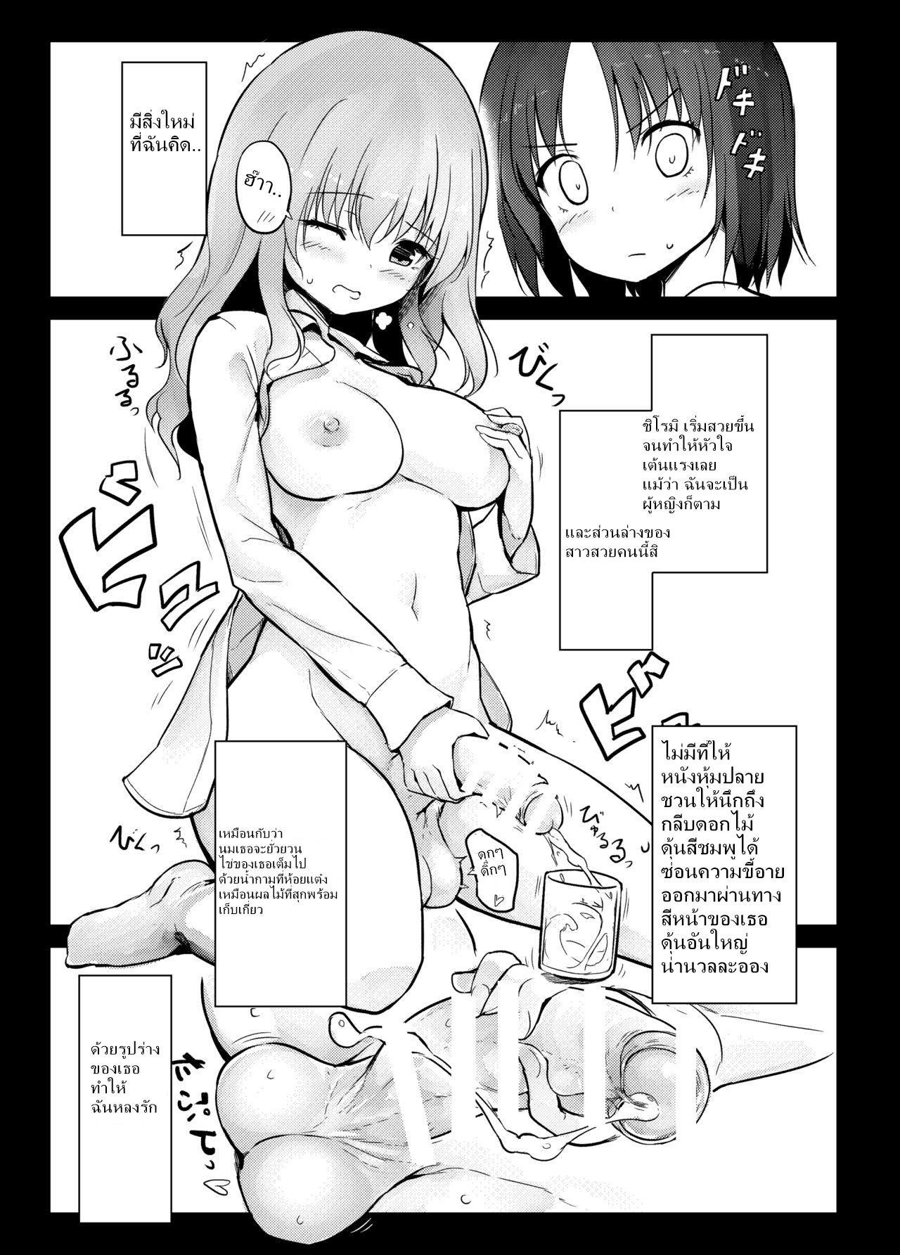 สายสัมพันธ์ของสาวฟูตานาริ ภาพ 8