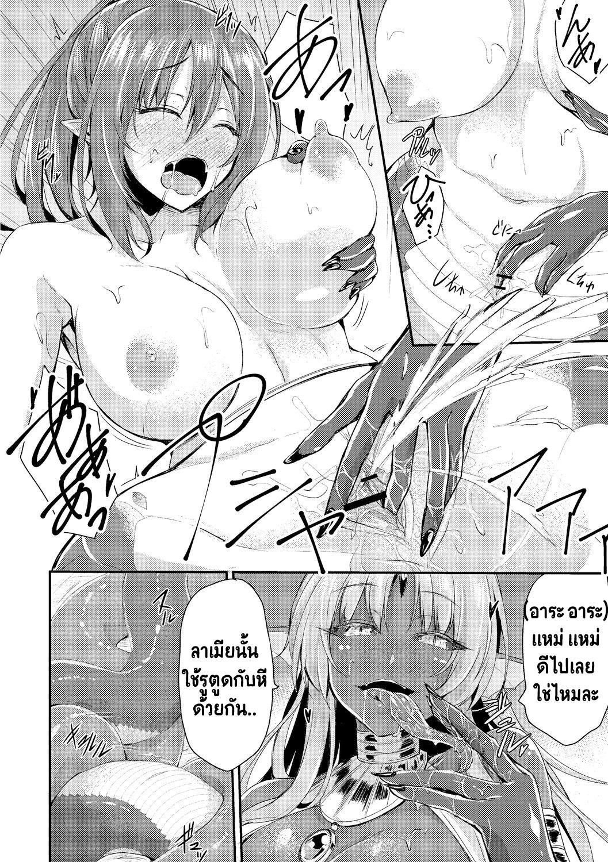 เอชจินะ-ซามะ : ถ้าหวงน้องนัก ฉันจัดเธอละกัน ภาพ 9