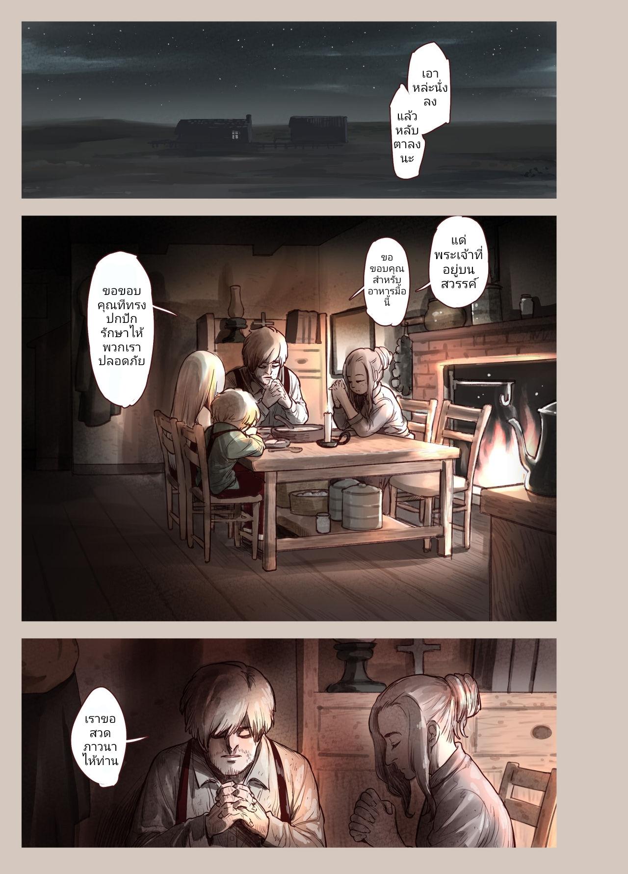 บาปและความลับ ภาพ 3