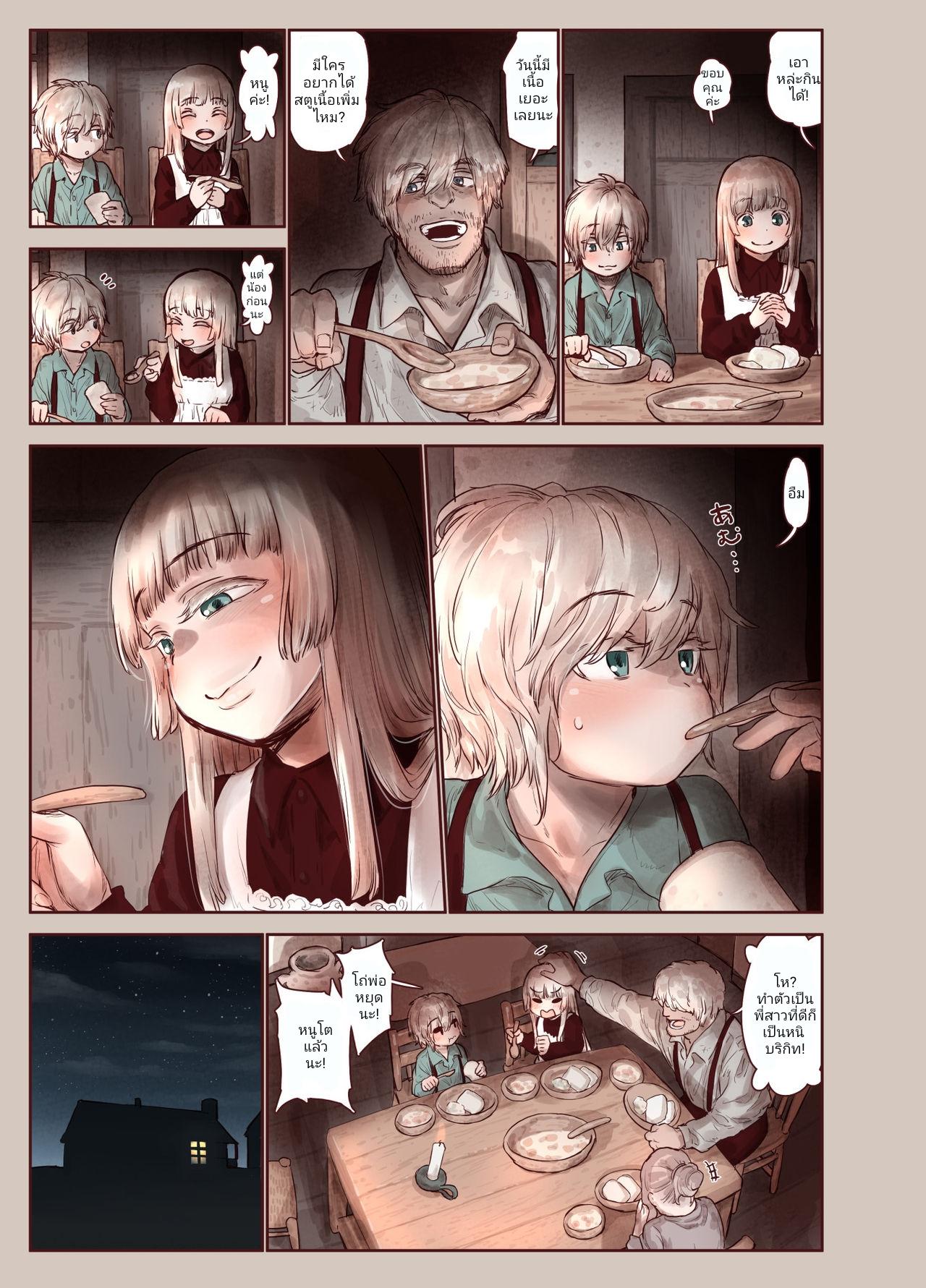 บาปและความลับ ภาพ 5