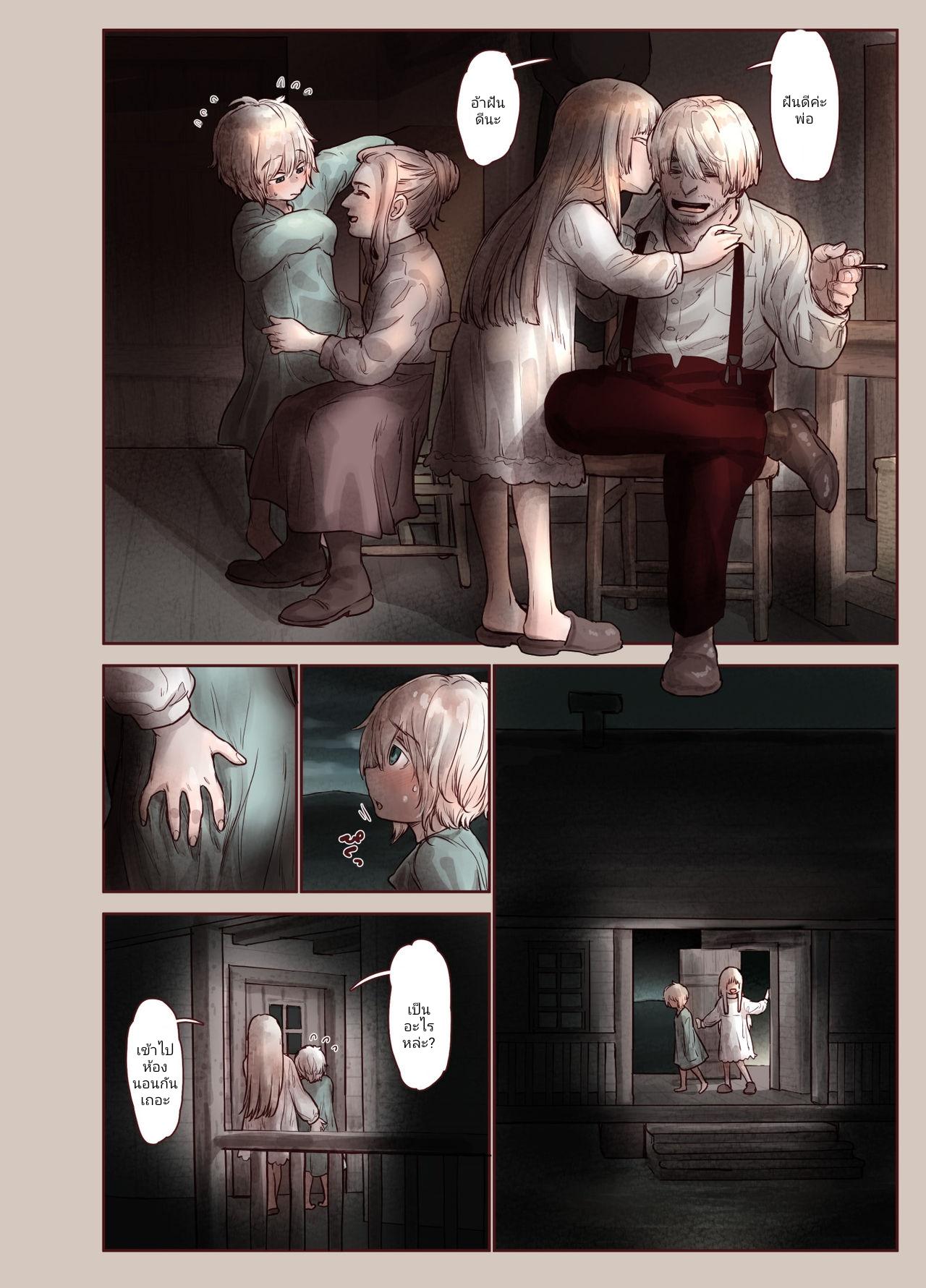 บาปและความลับ ภาพ 6