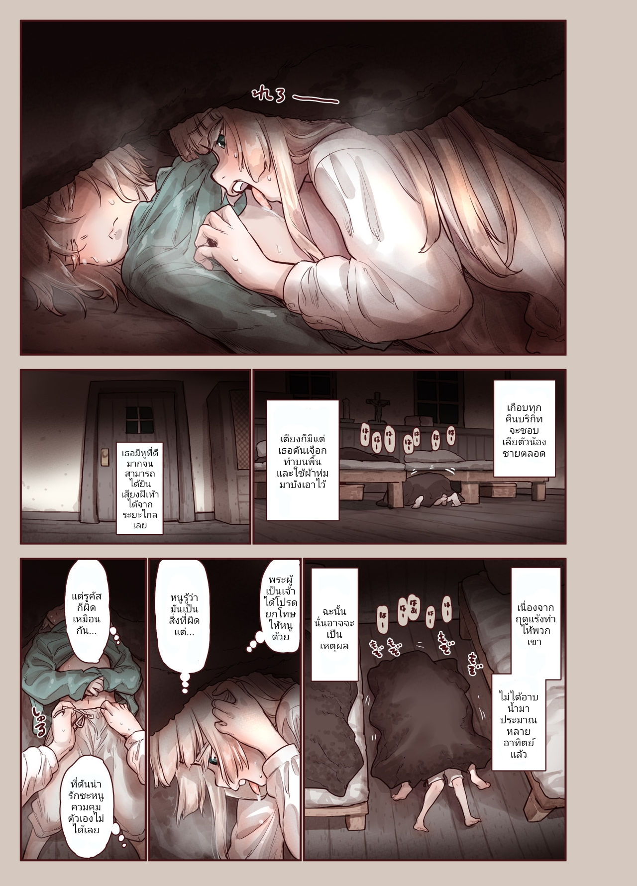 บาปและความลับ ภาพ 7