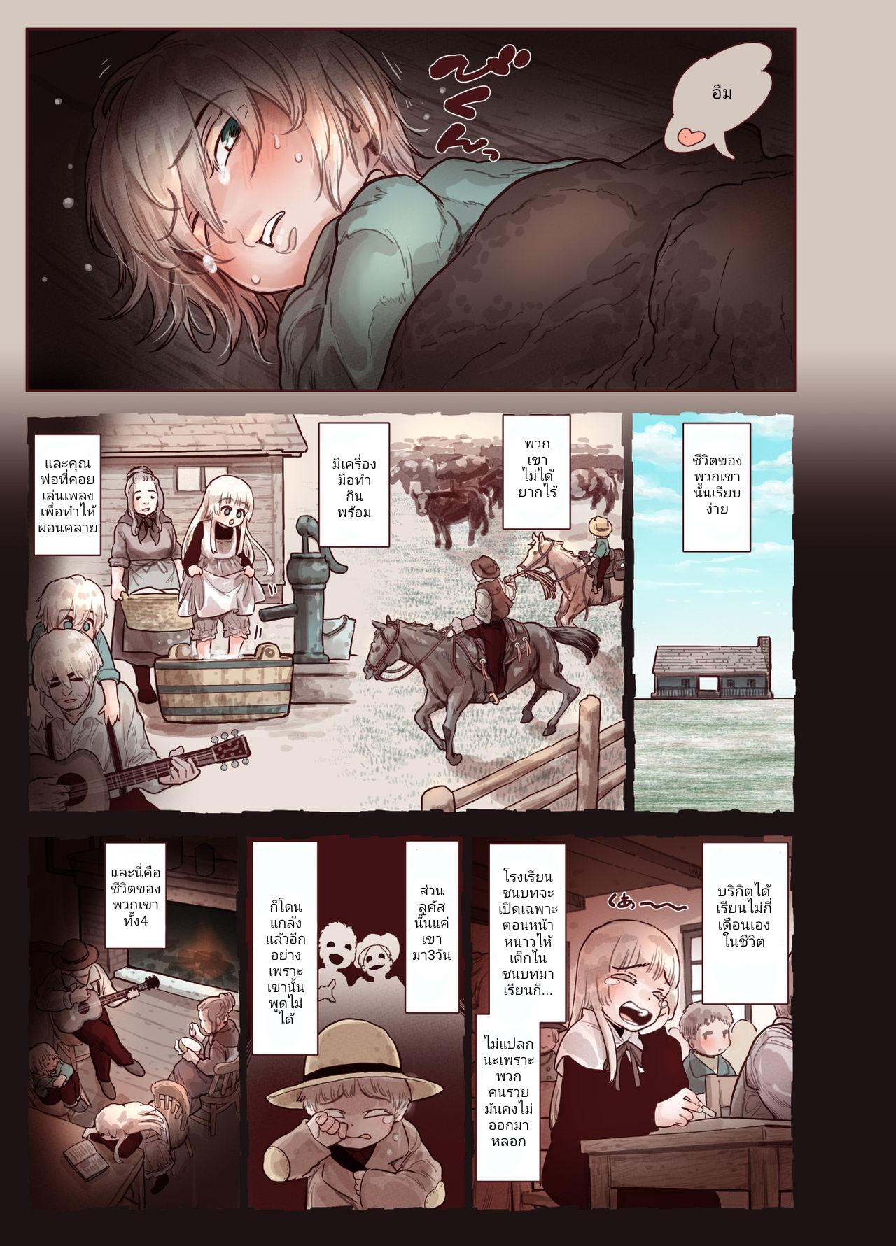 บาปและความลับ ภาพ 9