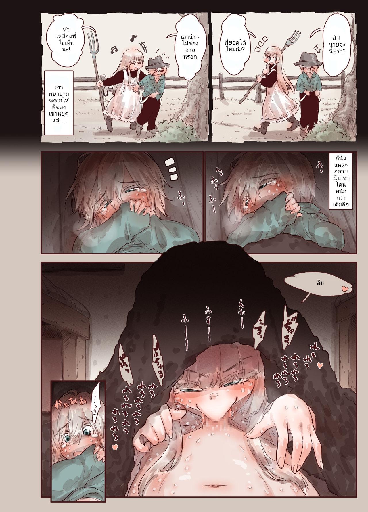 บาปและความลับ ภาพ 10