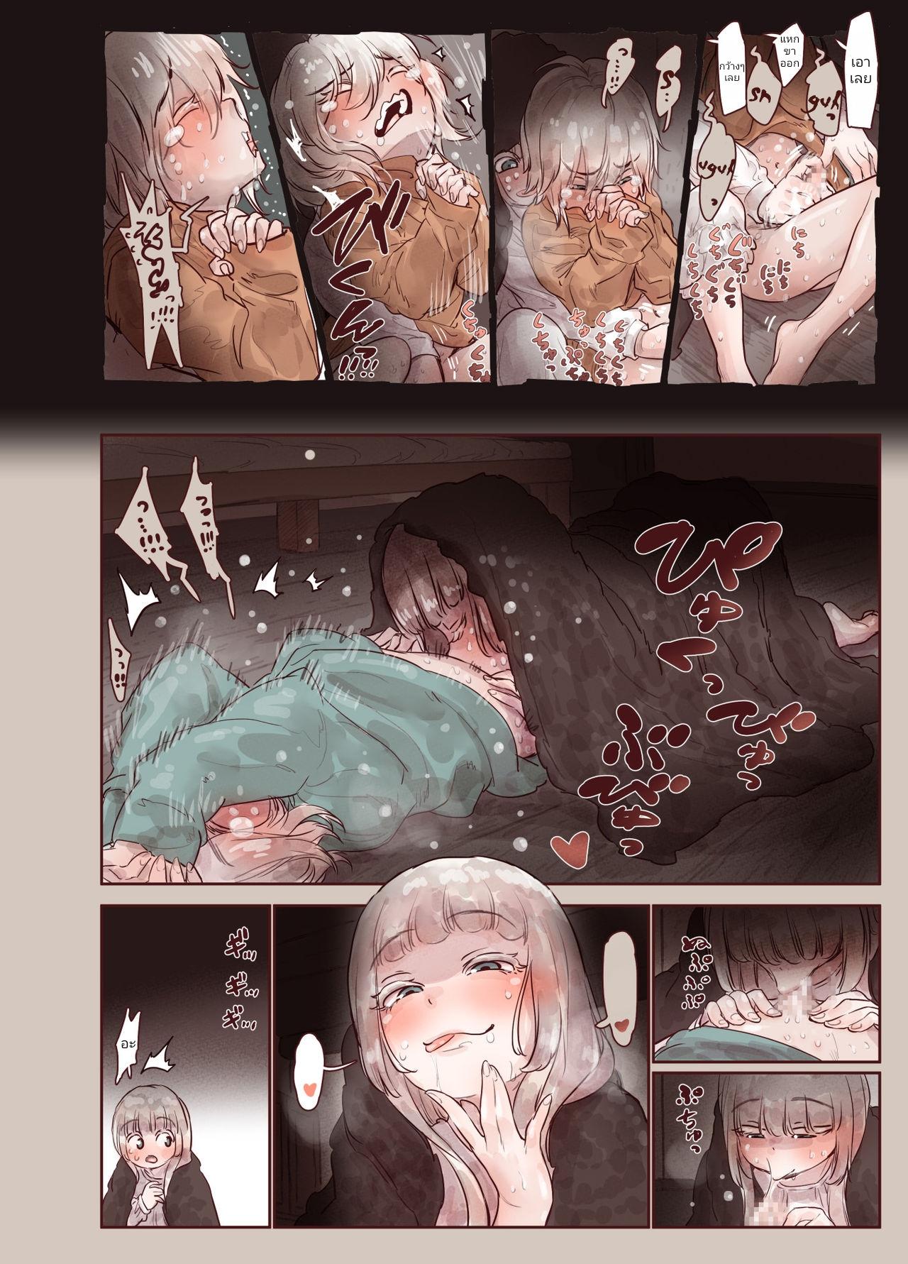 บาปและความลับ ภาพ 14