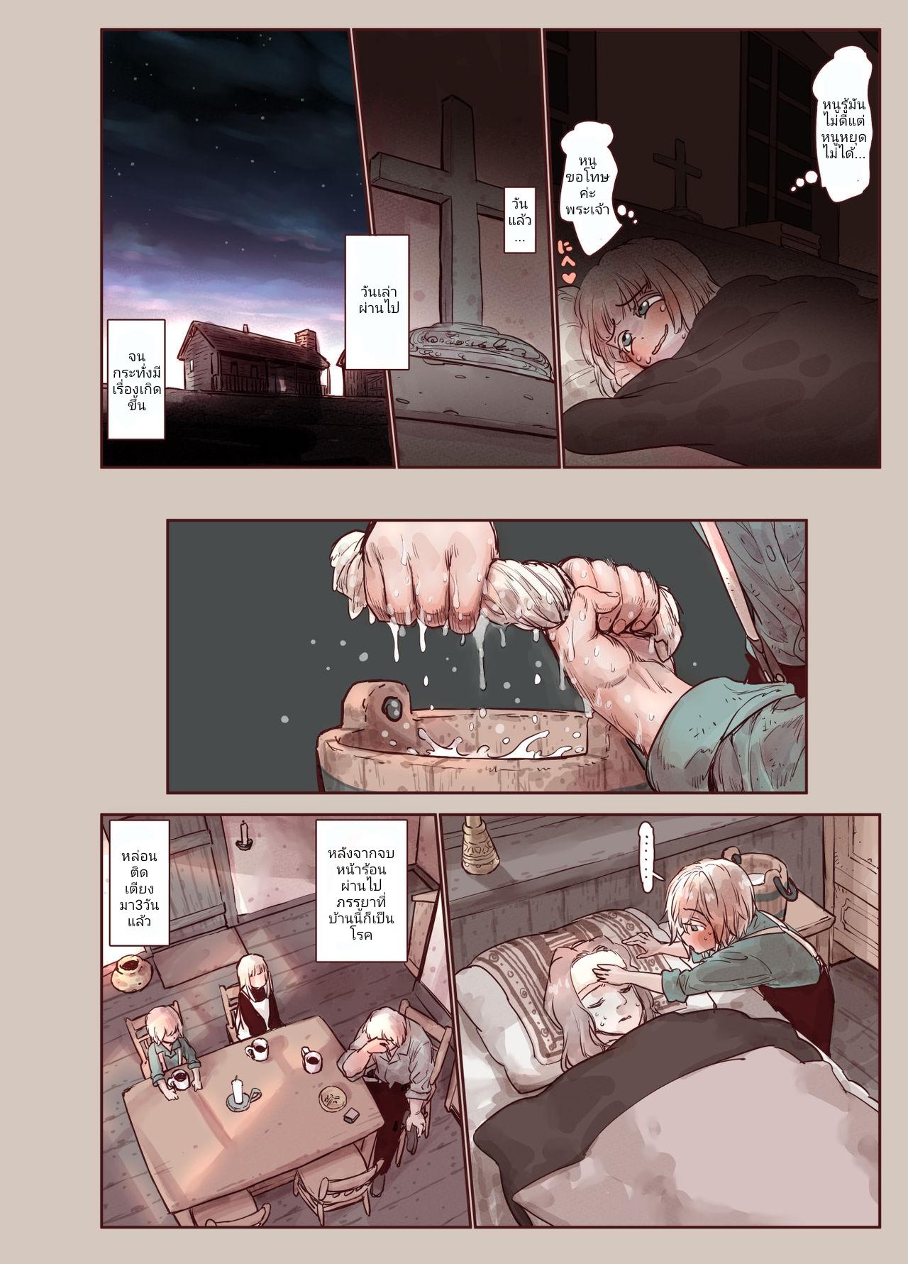 บาปและความลับ ภาพ 16