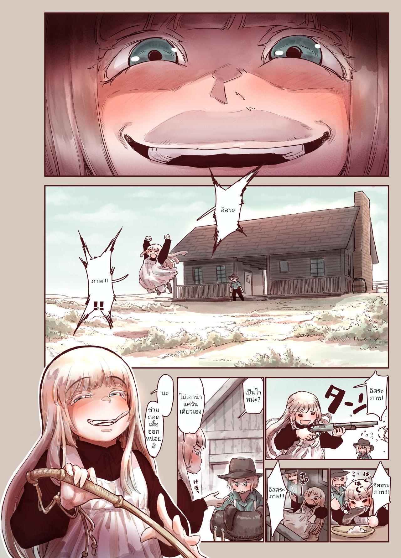 บาปและความลับ ภาพ 18