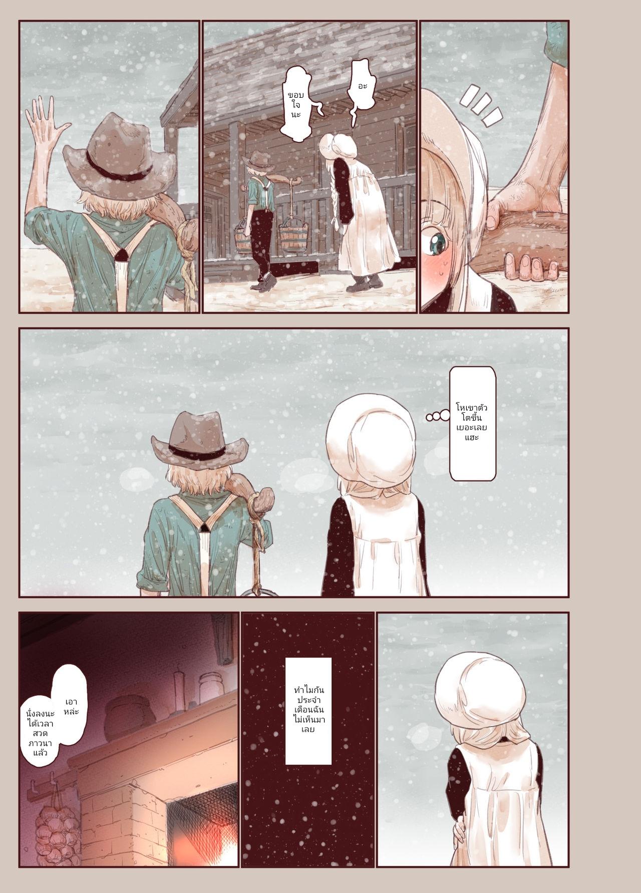 บาปและความลับ ภาพ 39
