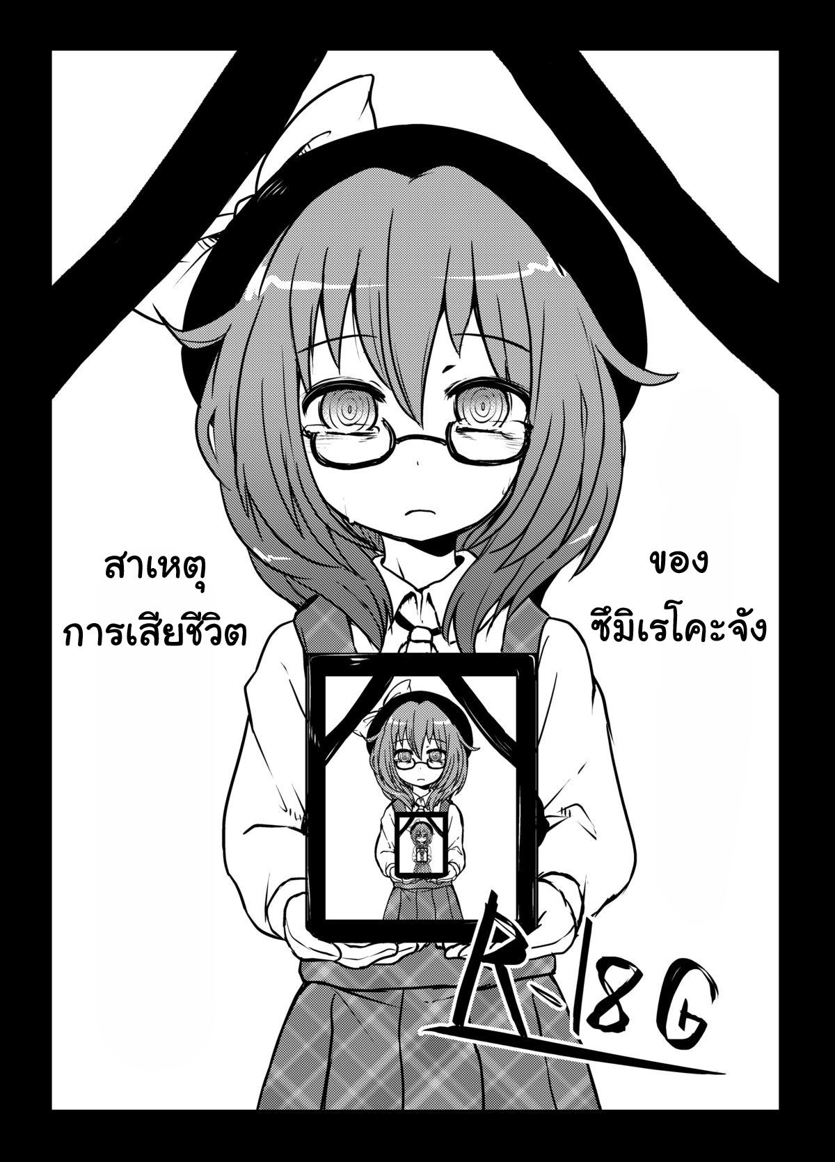 สาเหตุการเสียชีวิตของซึมิเรโคะจัง