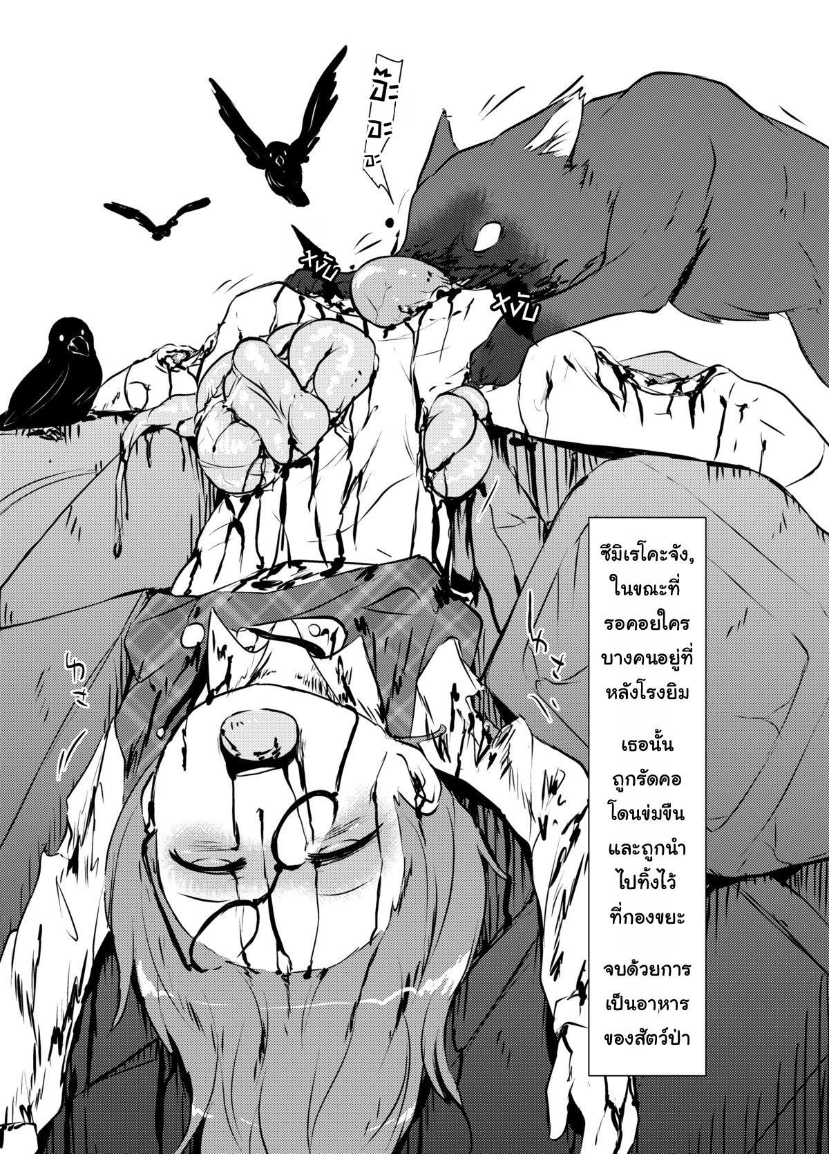 สาเหตุการเสียชีวิตของซึมิเรโคะจัง ภาพ 6