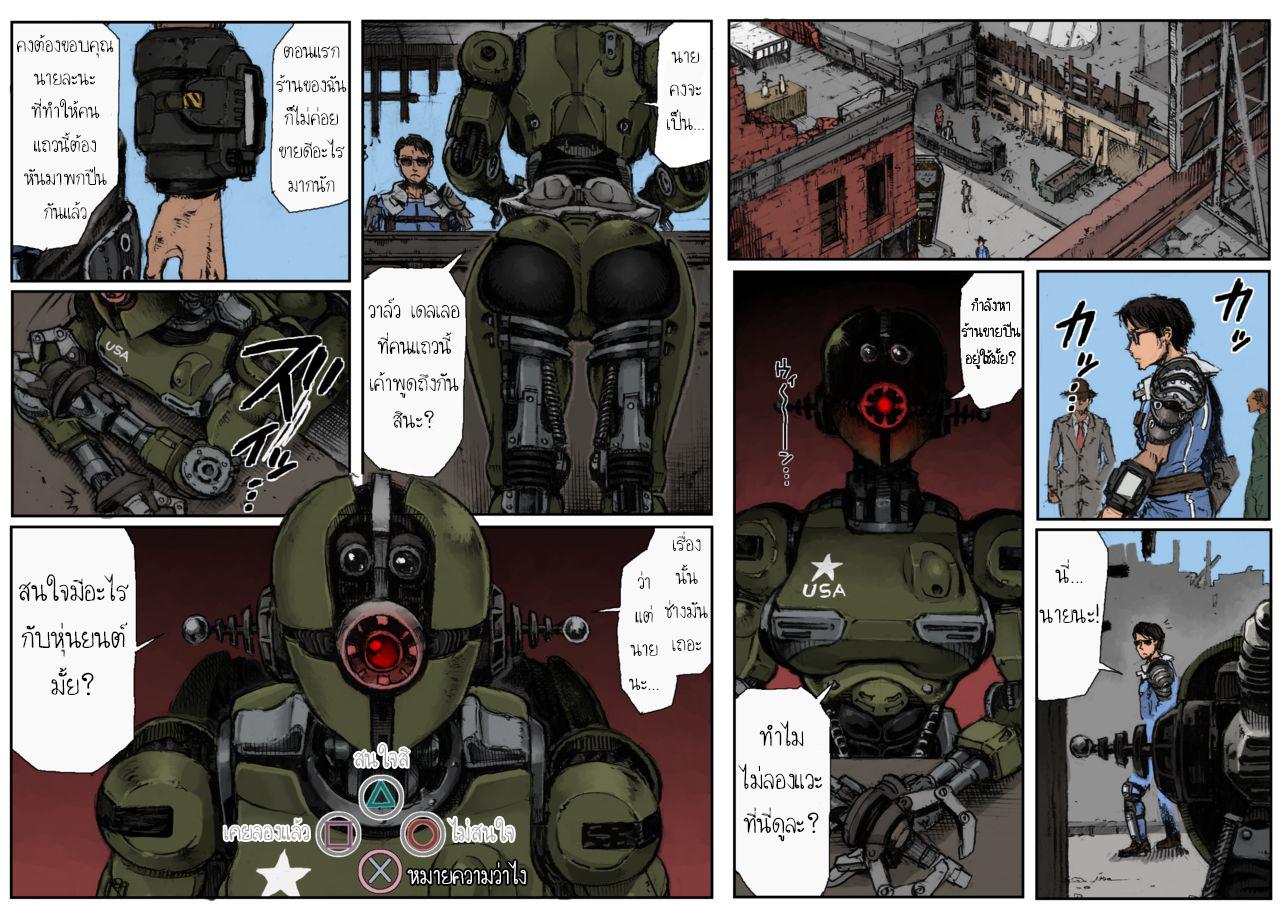 Fallout 4 ภารกิจของ KL-E-0: KILL'EM ALL ภาพ 3