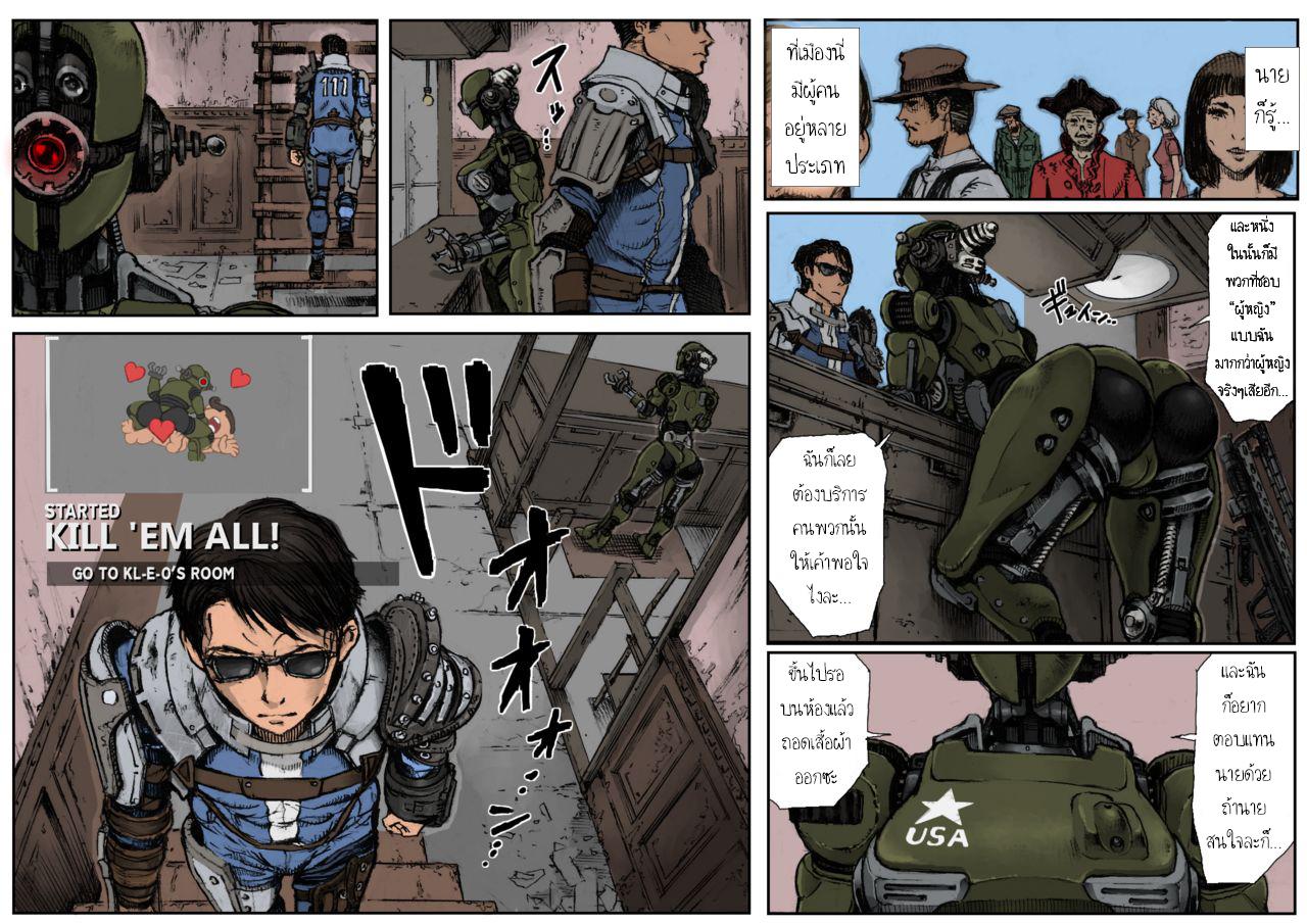 Fallout 4 ภารกิจของ KL-E-0: KILL'EM ALL ภาพ 4