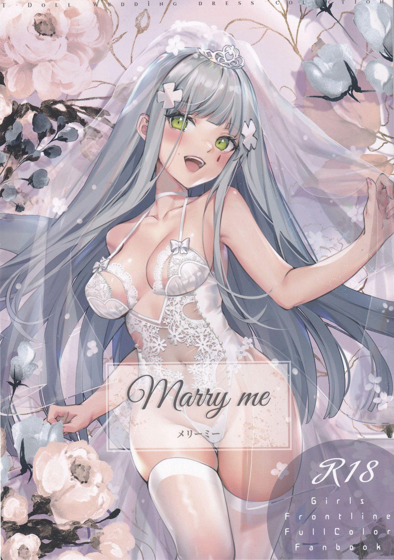 อยากแต่งงานกันฉันไหม