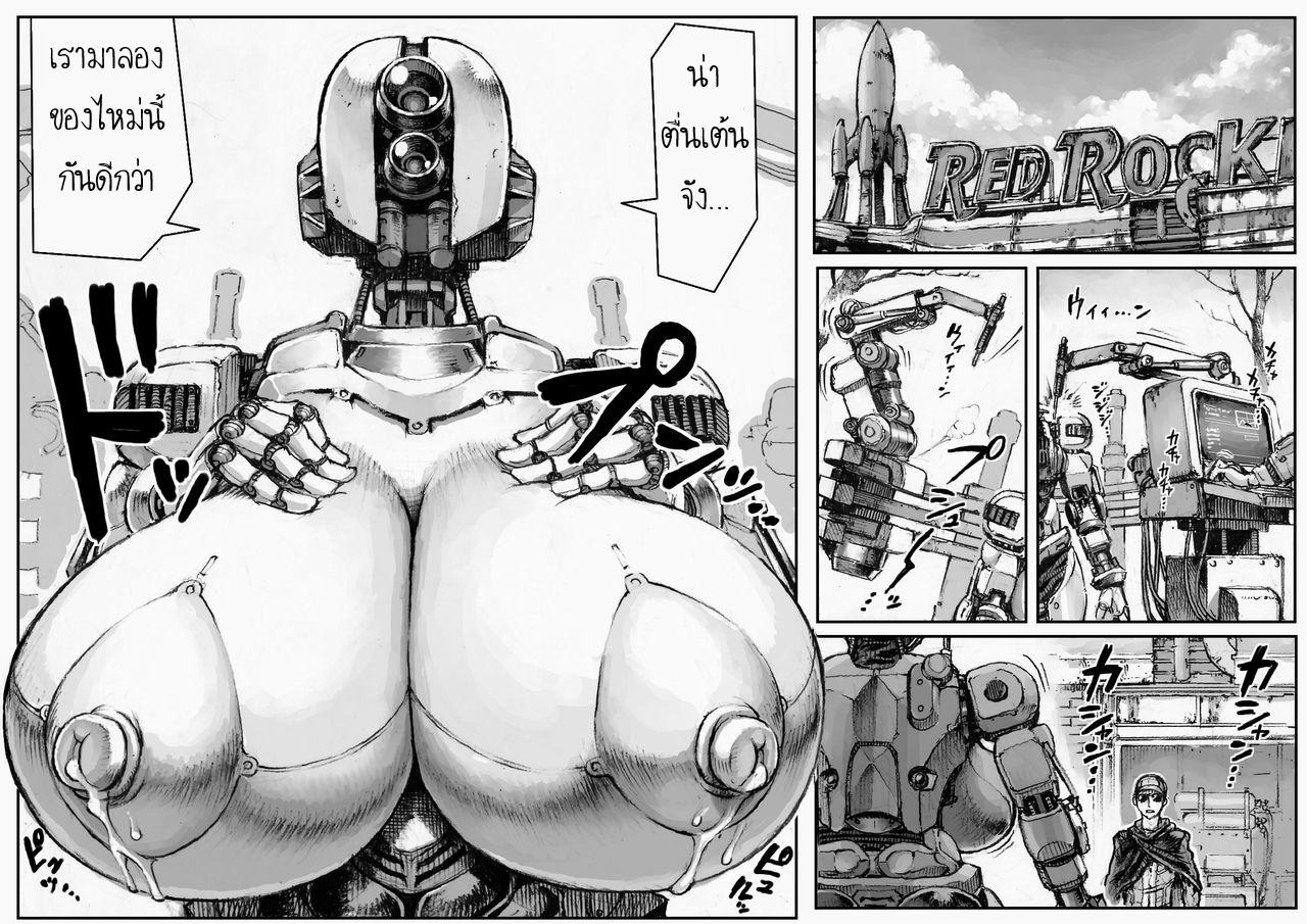 Fallout 4 ภารกิจพิชิตใจ ADA ภาพ 9