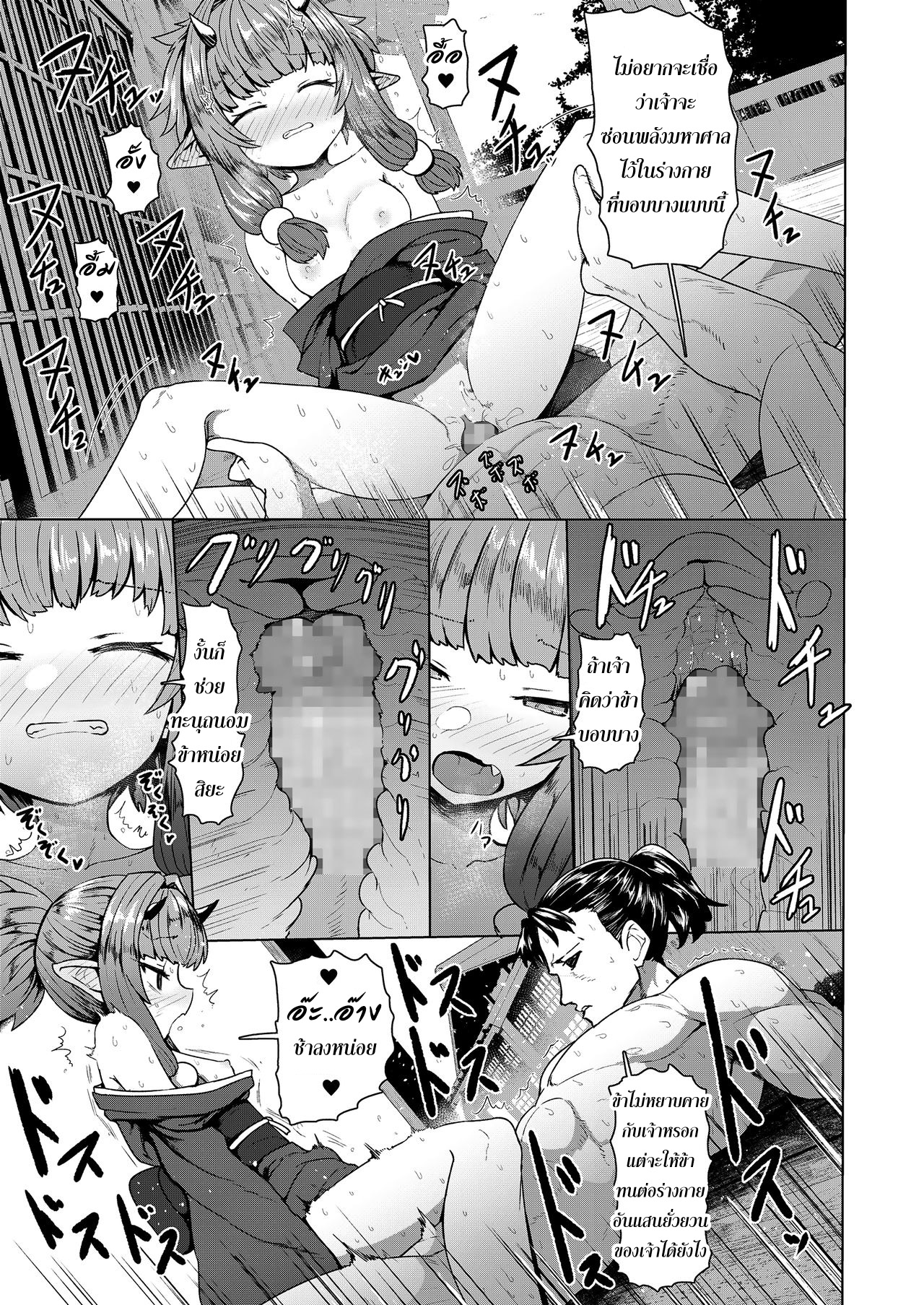 หัวใจรักข้ามภพ ภาพ 12