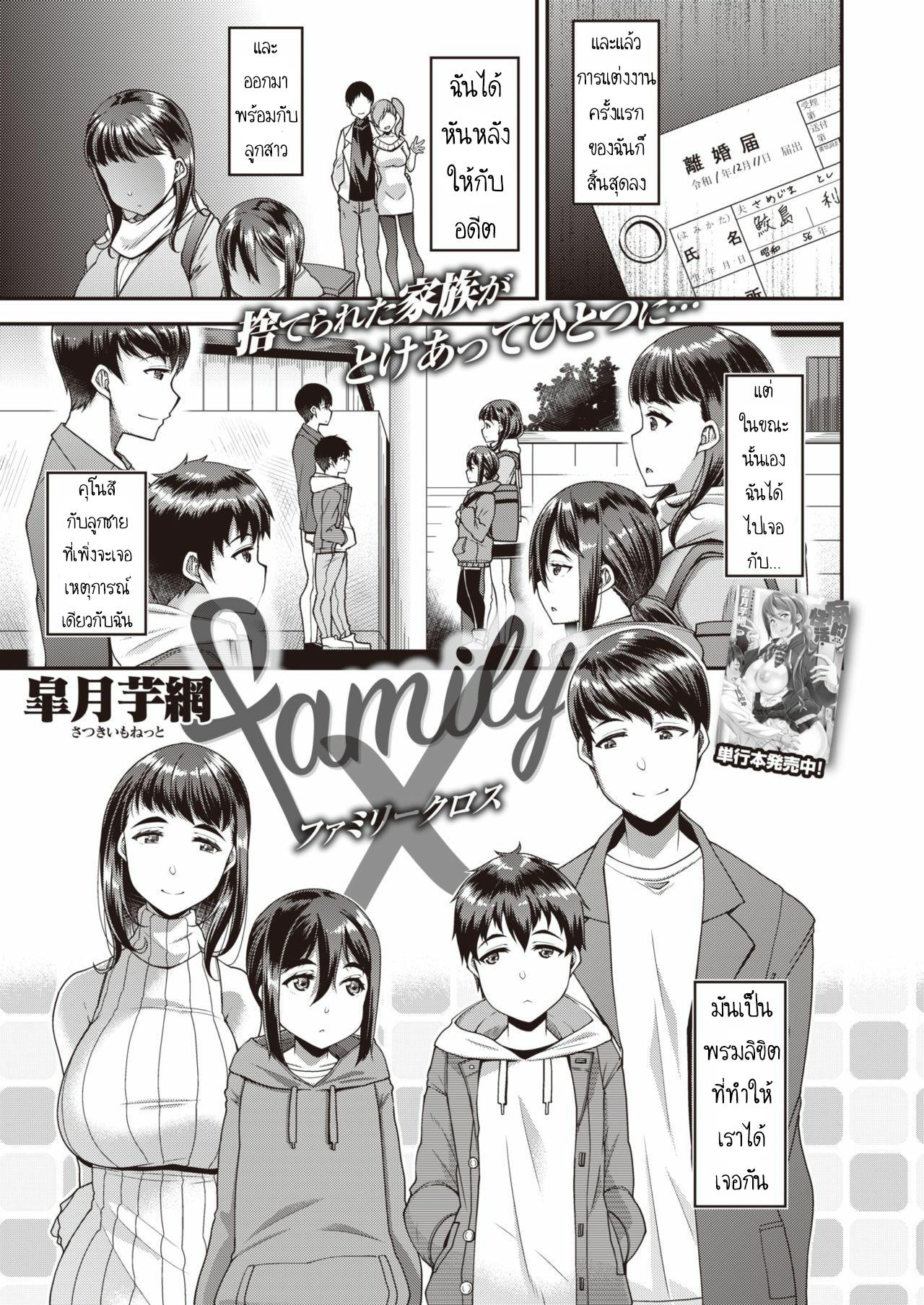 ครอบครัวพันธ์ x