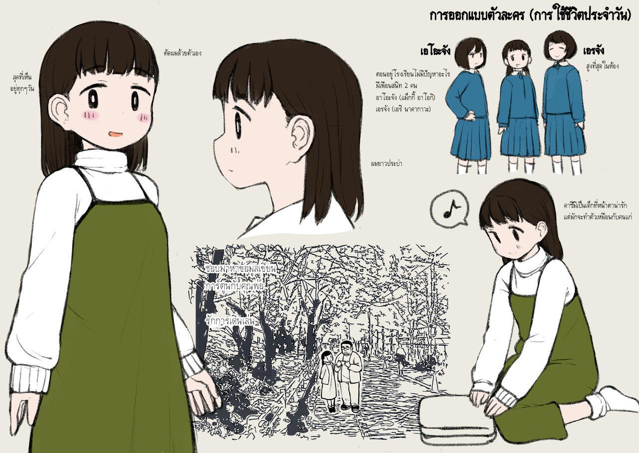 เรื่องราวของ เด็กผู้หญิงที่อยากเป็นมากกว่าลูกสาว ภาพ 55